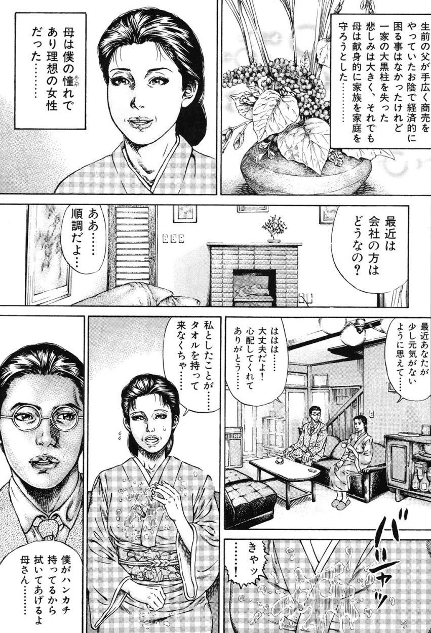 Kinshin Chijou - Aiyoku no Kyouen 85