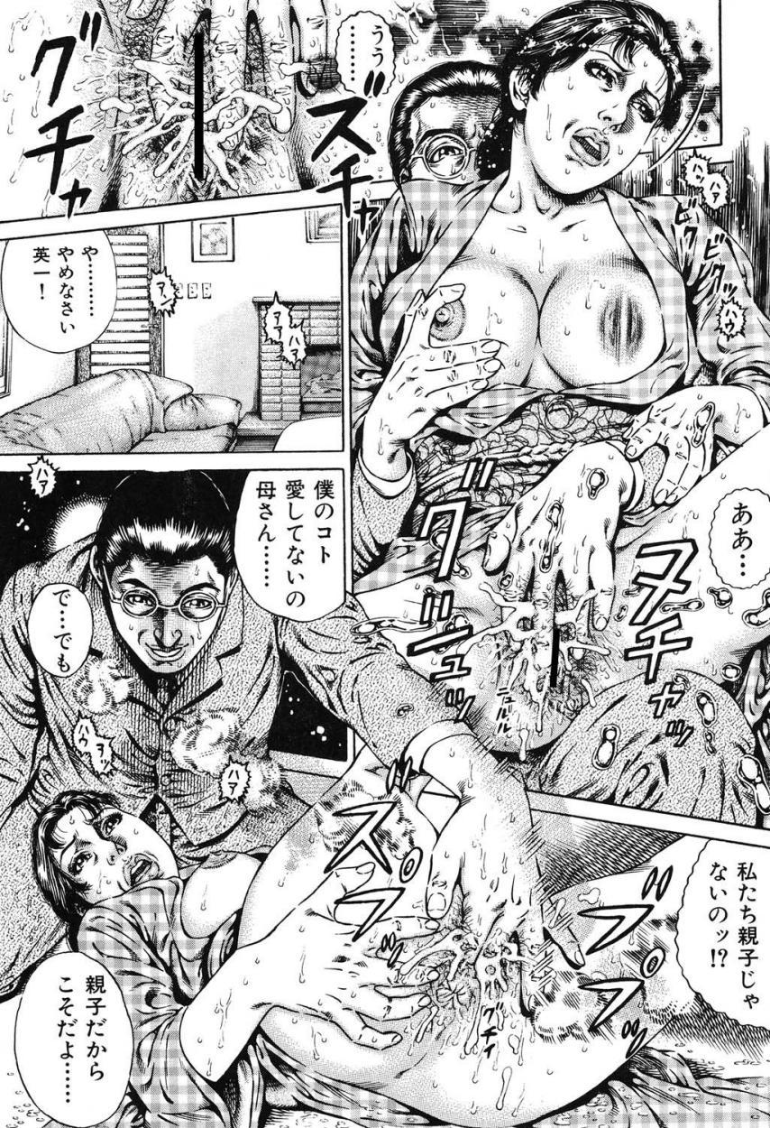 Kinshin Chijou - Aiyoku no Kyouen 87