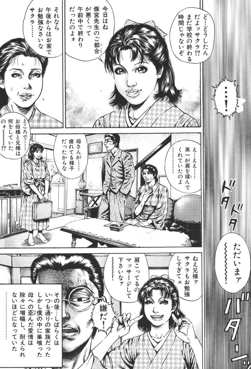Kinshin Chijou - Aiyoku no Kyouen 88