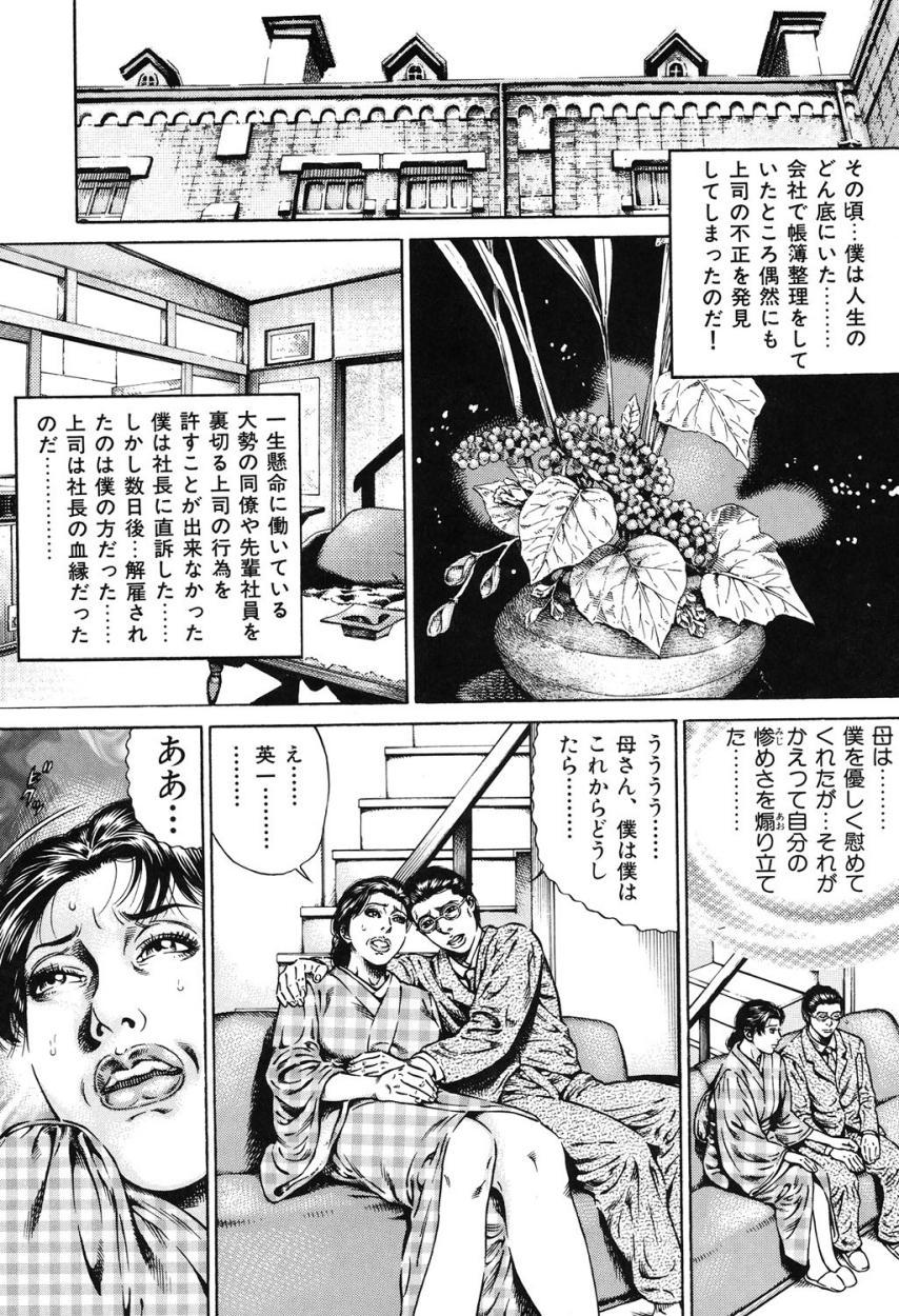 Kinshin Chijou - Aiyoku no Kyouen 89