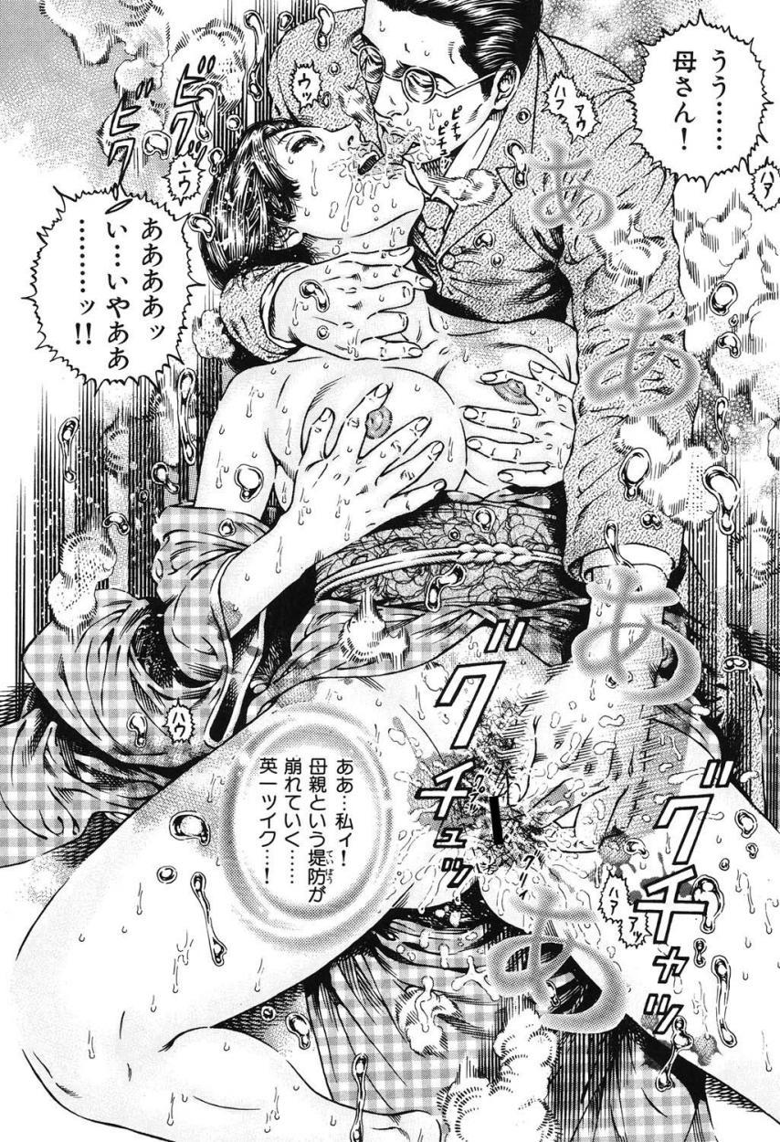 Kinshin Chijou - Aiyoku no Kyouen 91