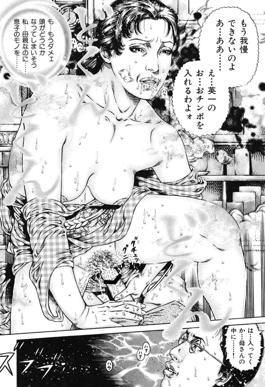 Kinshin Chijou - Aiyoku no Kyouen 94