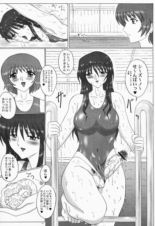 [Yomosue Doukoukai] Lilies of Phantom - Gentai no Yuri-tachi 23