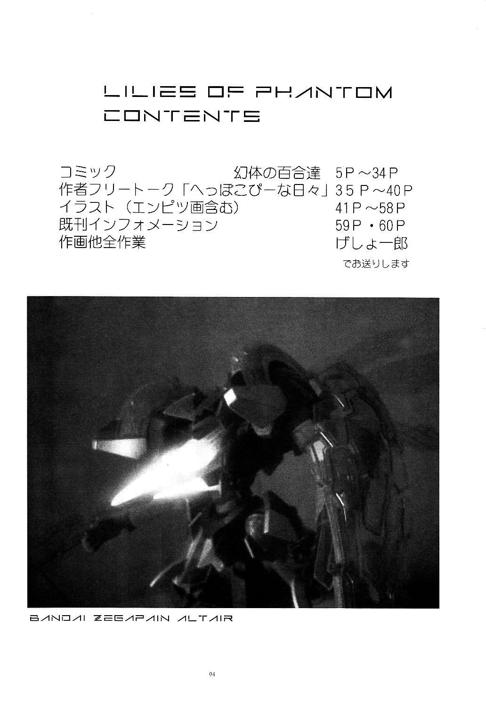 [Yomosue Doukoukai] Lilies of Phantom - Gentai no Yuri-tachi 3