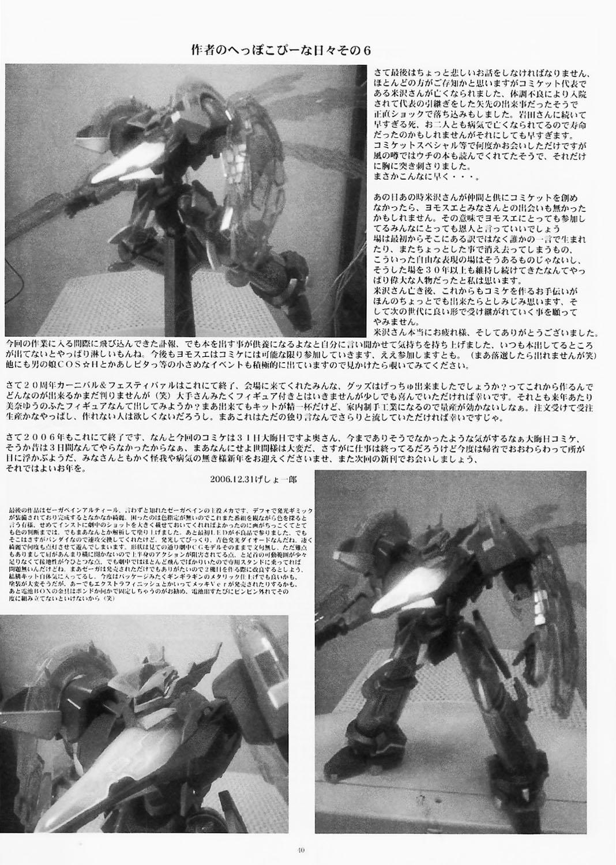 [Yomosue Doukoukai] Lilies of Phantom - Gentai no Yuri-tachi 39