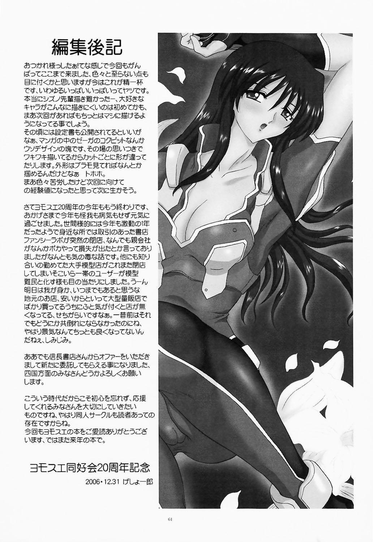 [Yomosue Doukoukai] Lilies of Phantom - Gentai no Yuri-tachi 60