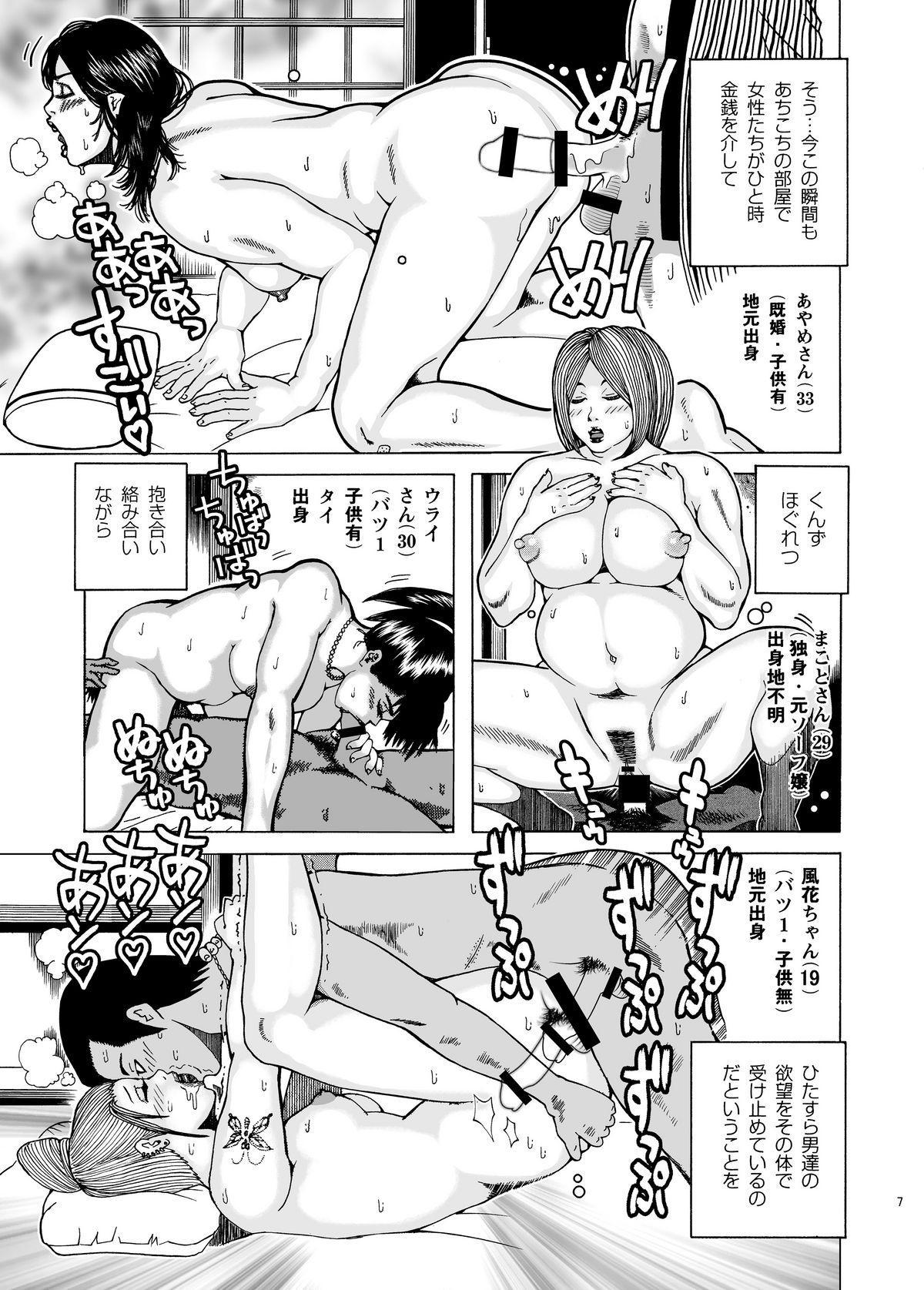 Shikyuunai Renai #14~#25 9