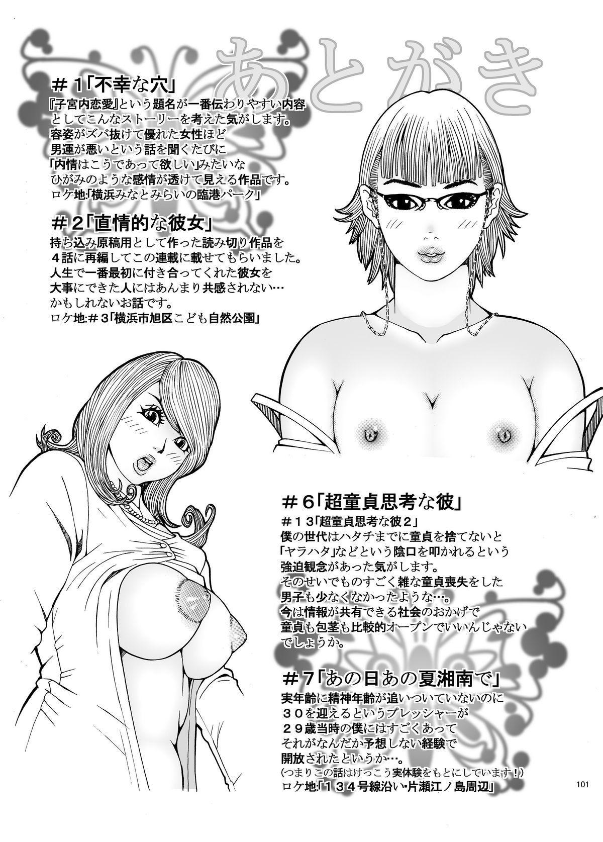 Shikyuunai Renai #14~#25 103