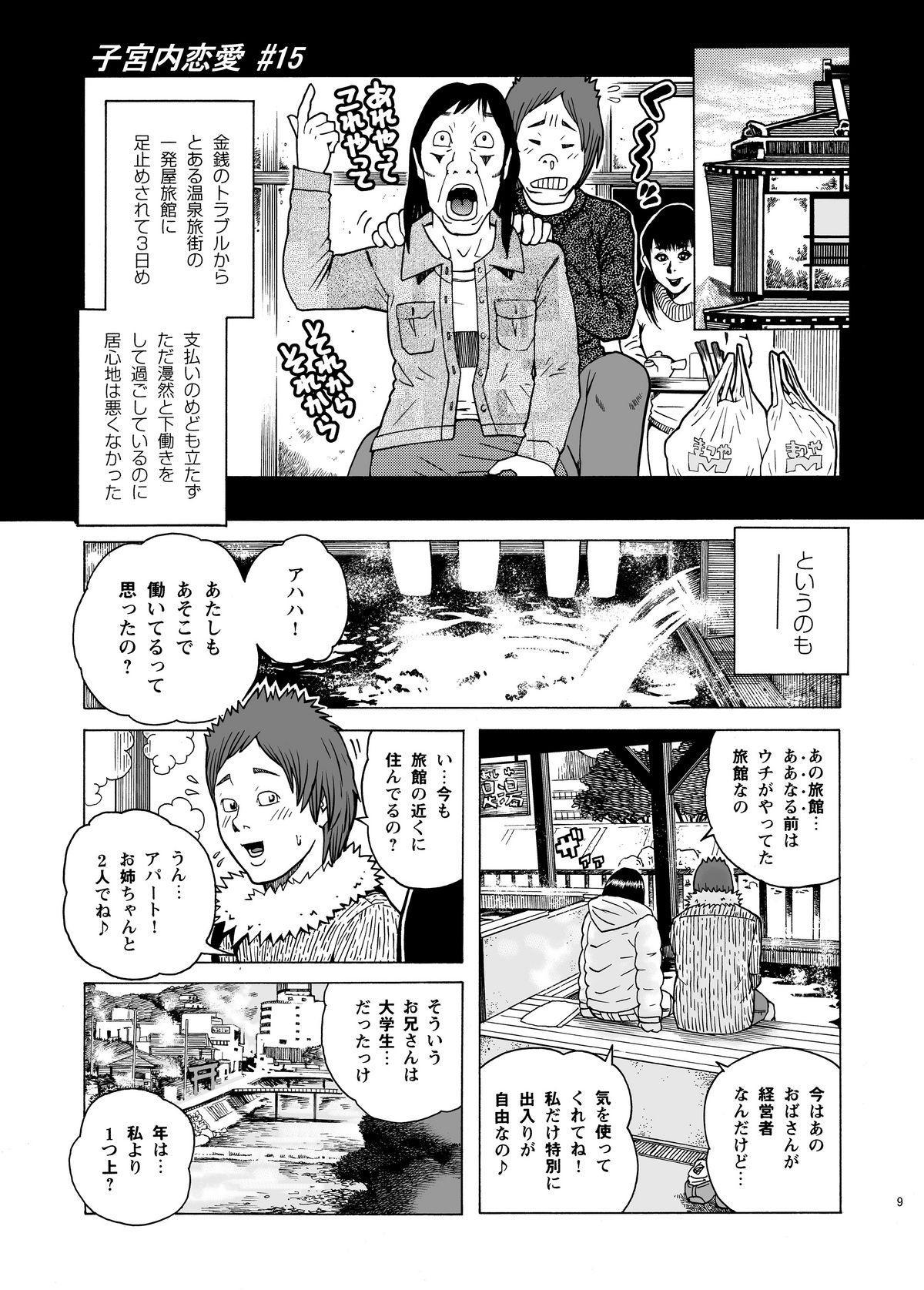 Shikyuunai Renai #14~#25 11