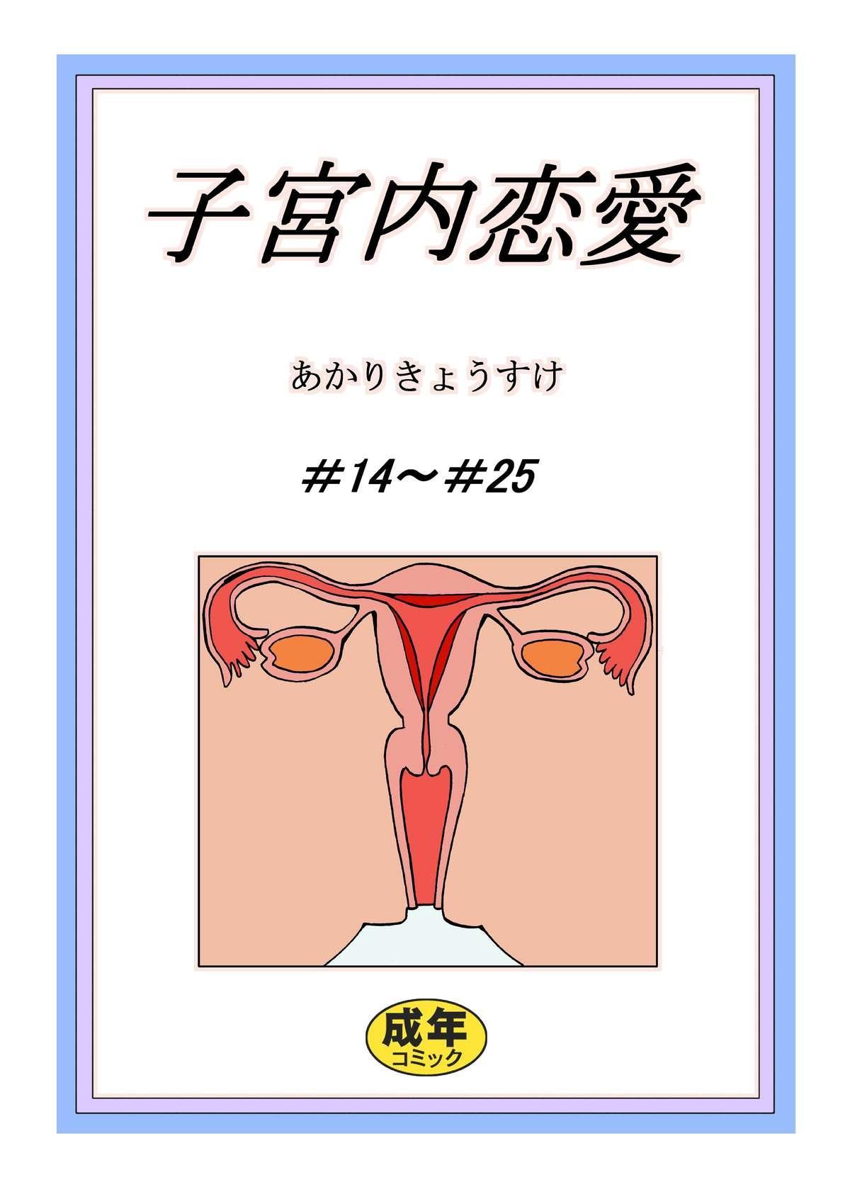 Shikyuunai Renai #14~#25 1
