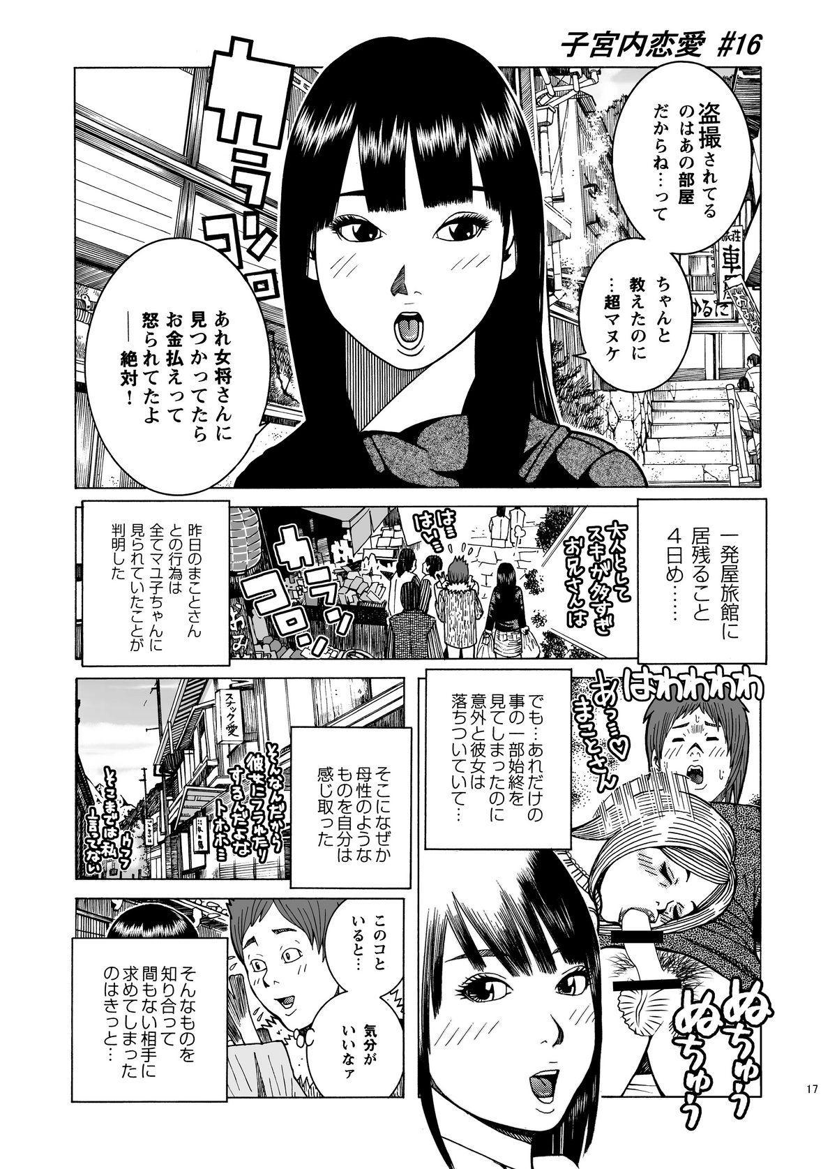 Shikyuunai Renai #14~#25 19