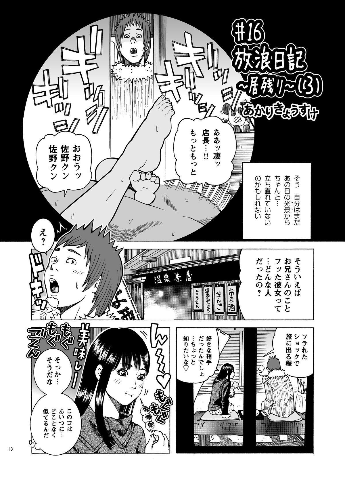 Shikyuunai Renai #14~#25 20