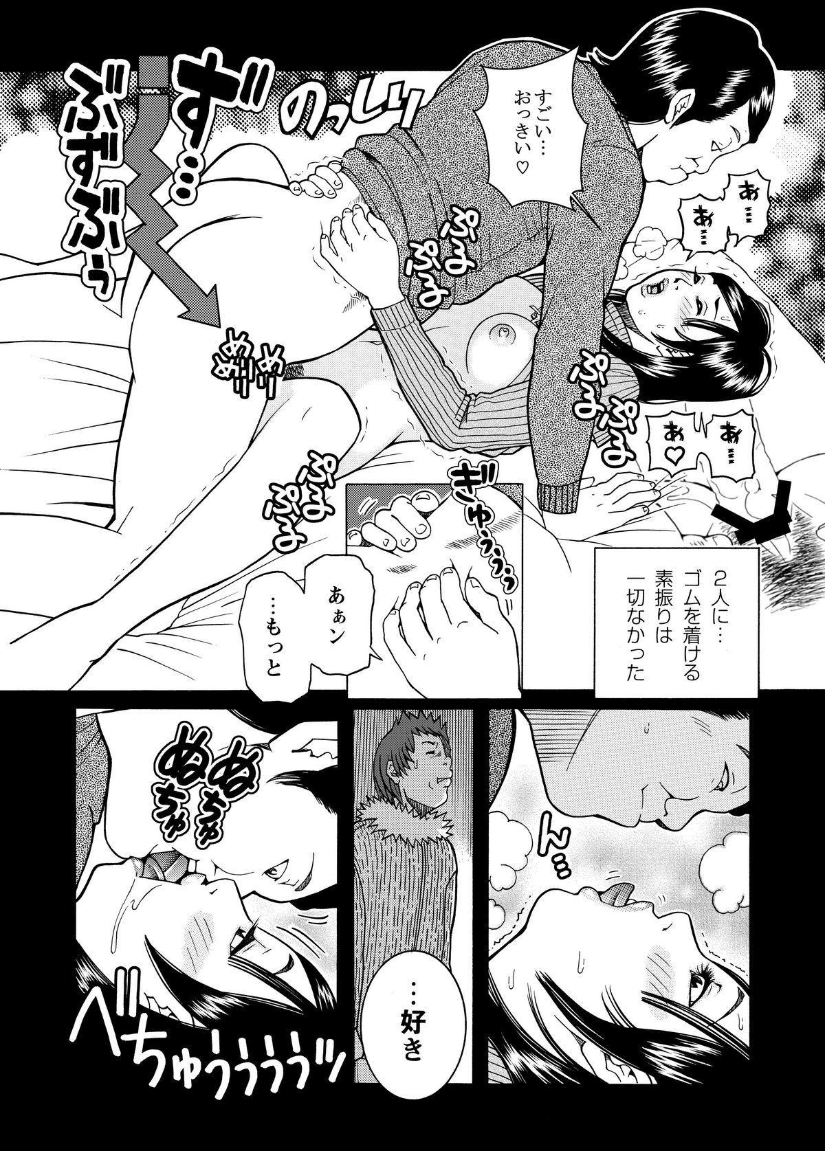 Shikyuunai Renai #14~#25 24
