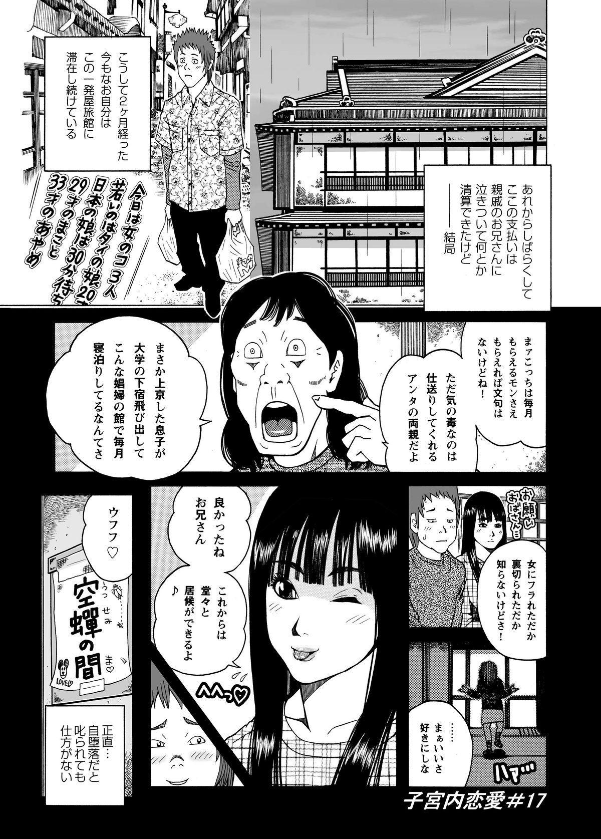 Shikyuunai Renai #14~#25 27