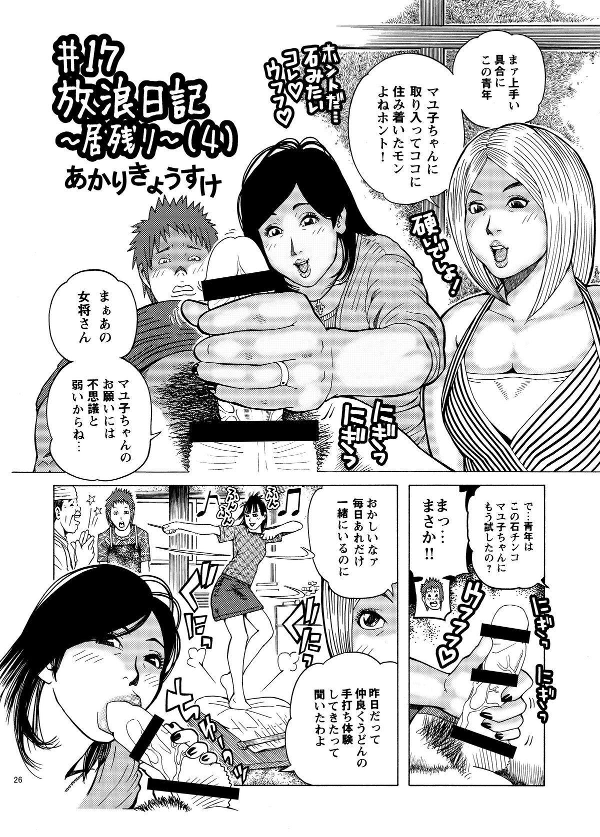 Shikyuunai Renai #14~#25 28