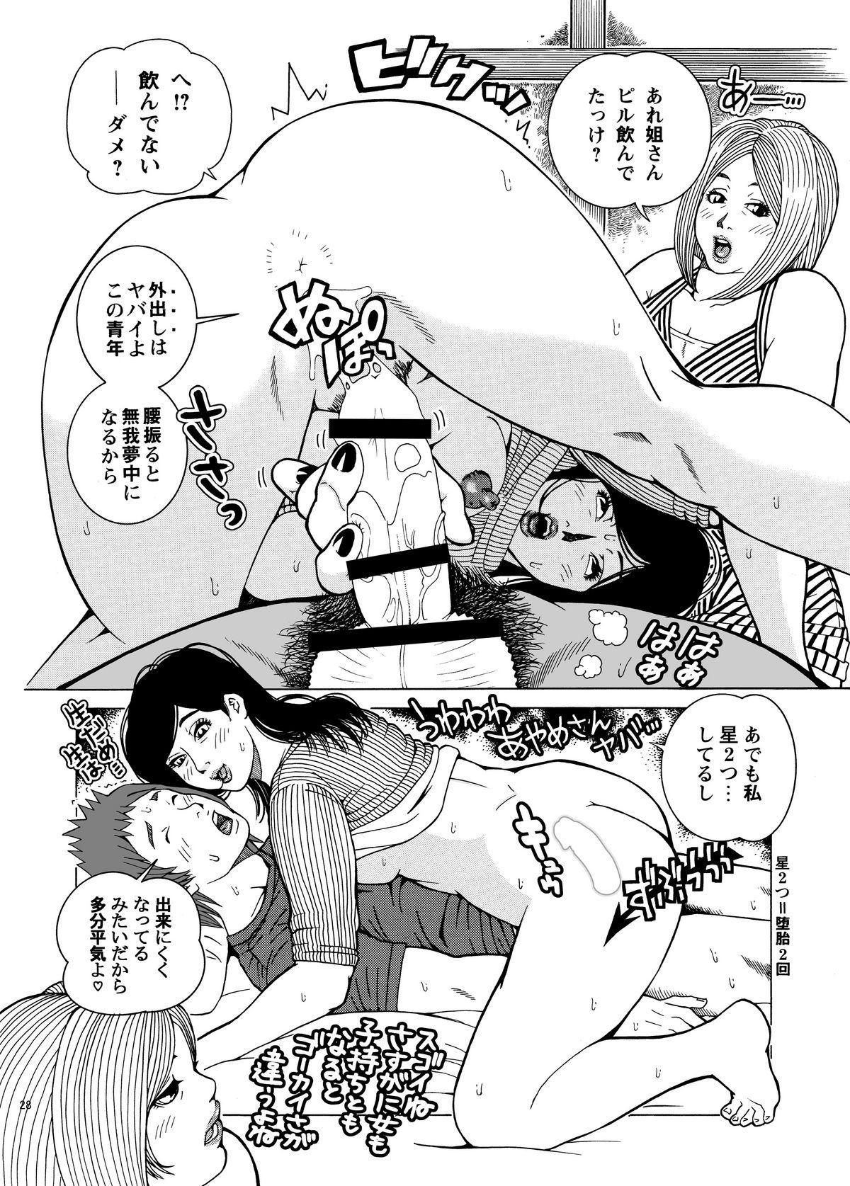 Shikyuunai Renai #14~#25 30