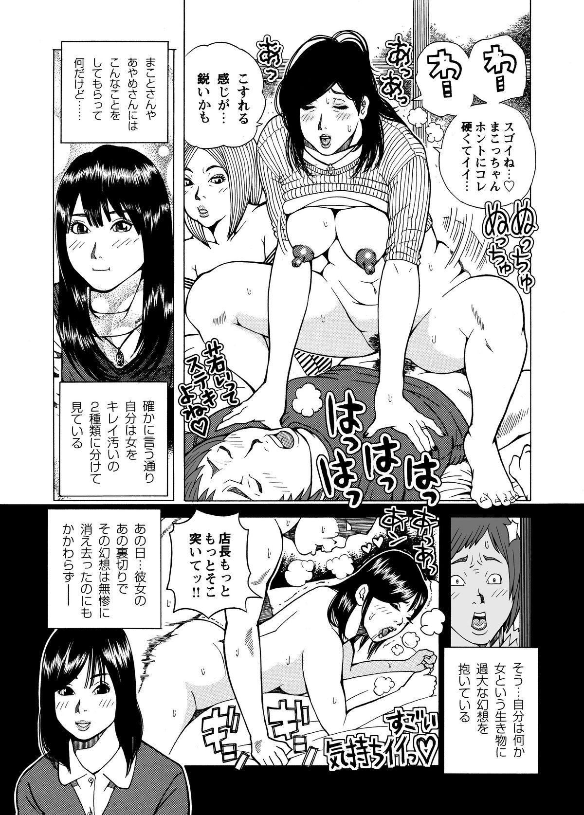 Shikyuunai Renai #14~#25 31