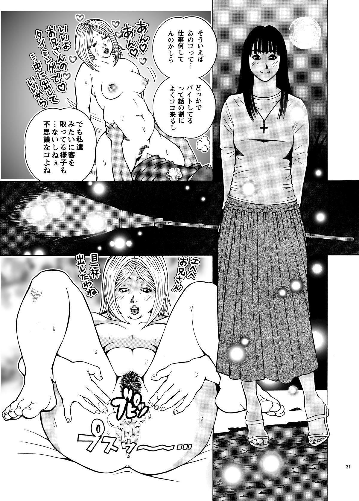 Shikyuunai Renai #14~#25 33