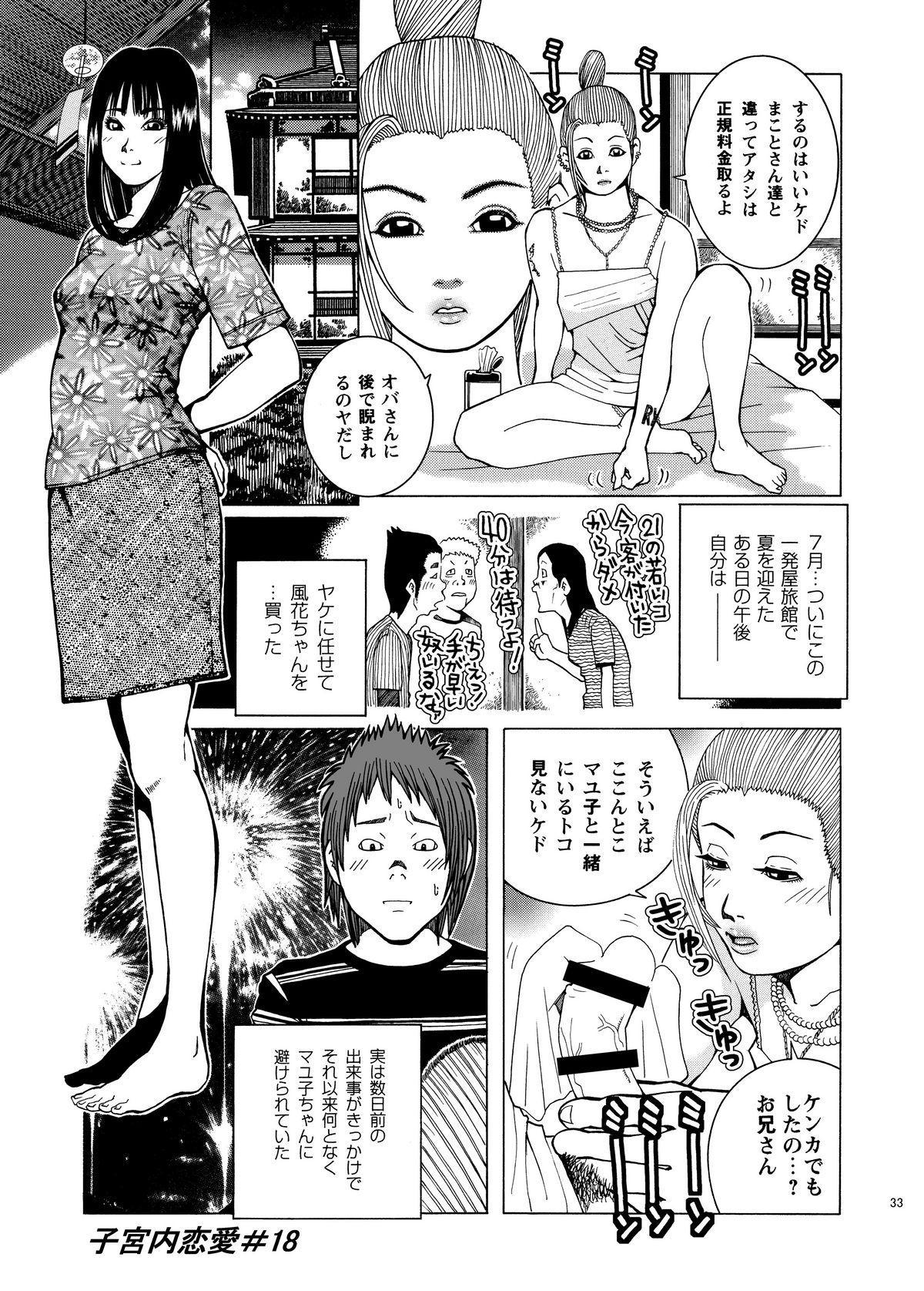 Shikyuunai Renai #14~#25 35