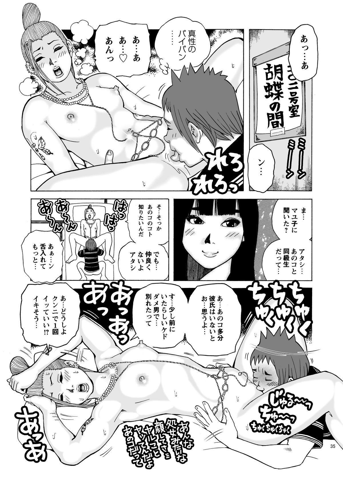 Shikyuunai Renai #14~#25 37