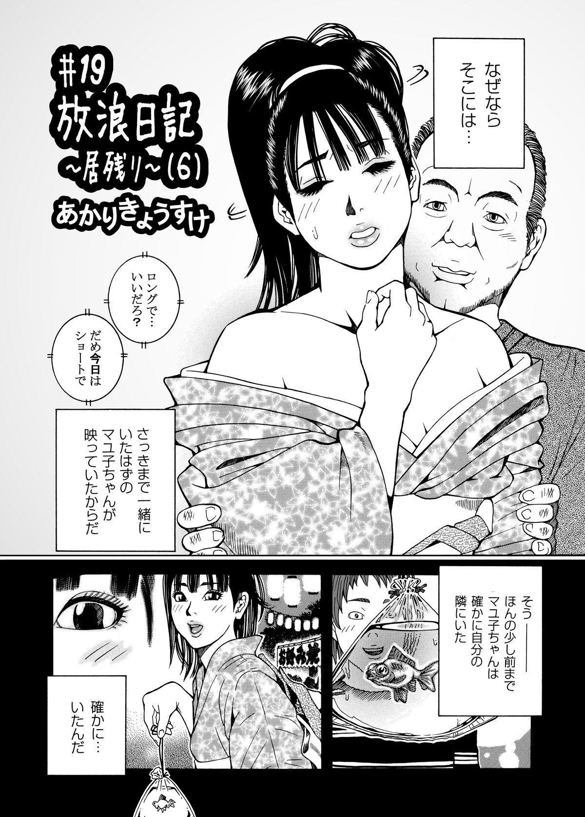 Shikyuunai Renai #14~#25 44