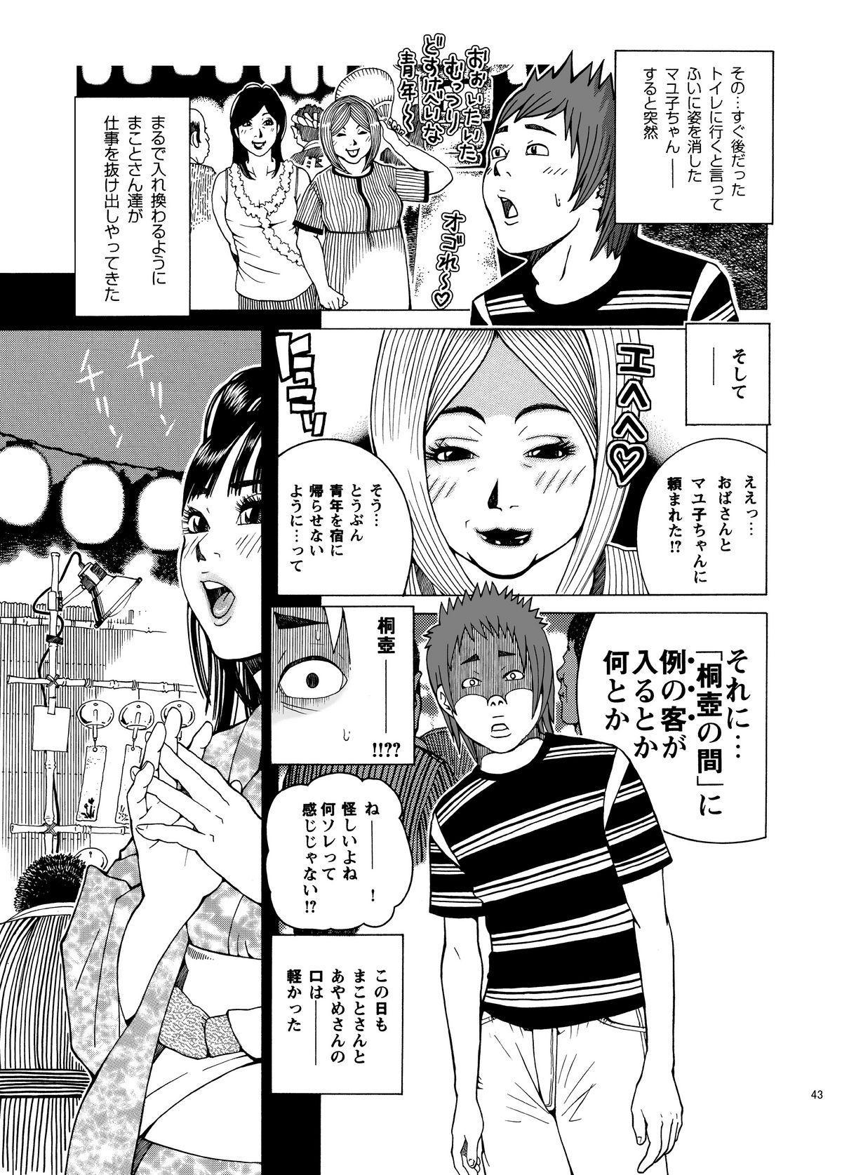 Shikyuunai Renai #14~#25 45