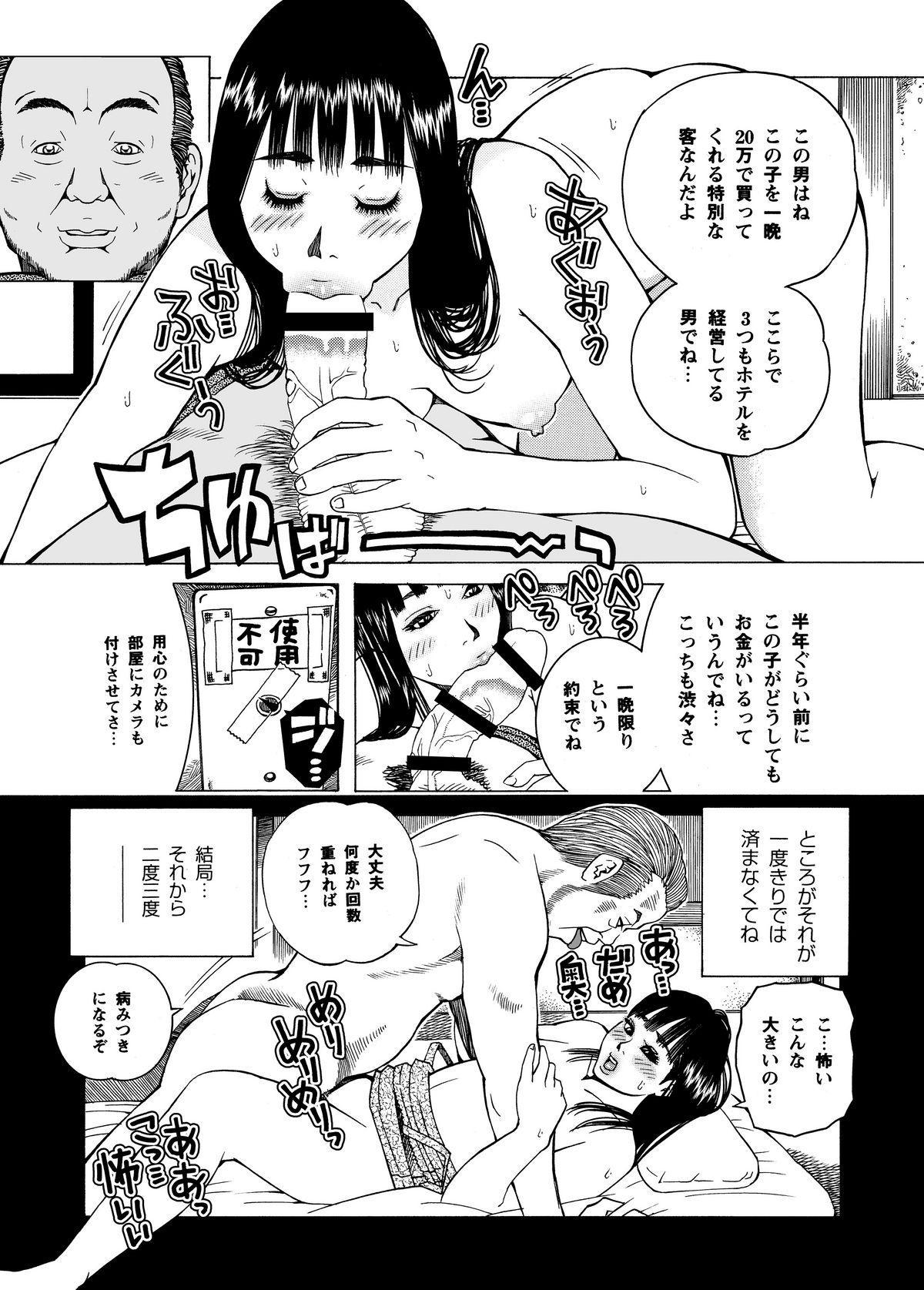 Shikyuunai Renai #14~#25 53