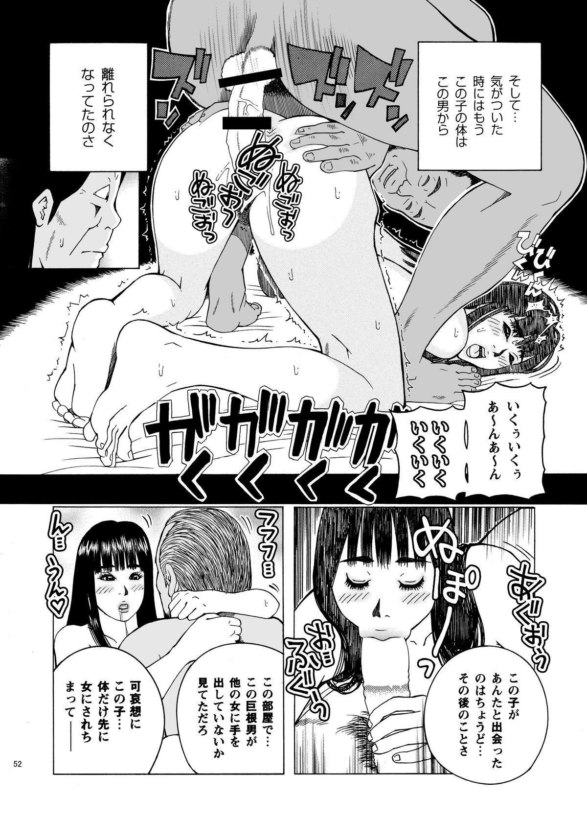 Shikyuunai Renai #14~#25 54