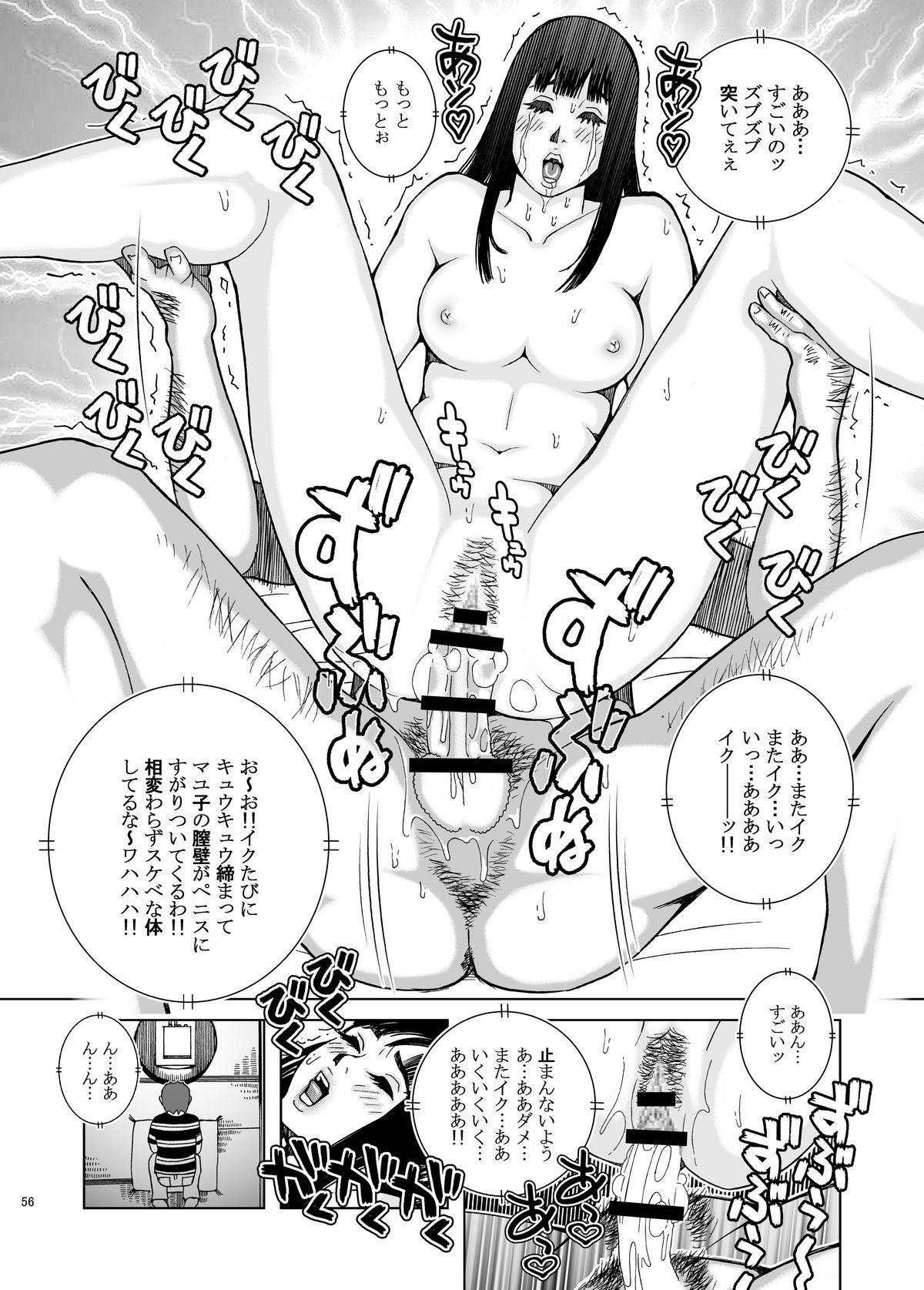 Shikyuunai Renai #14~#25 58