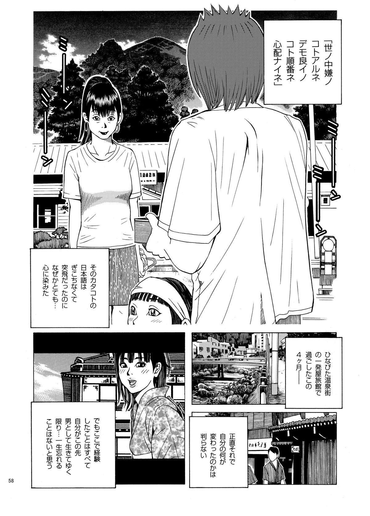 Shikyuunai Renai #14~#25 60