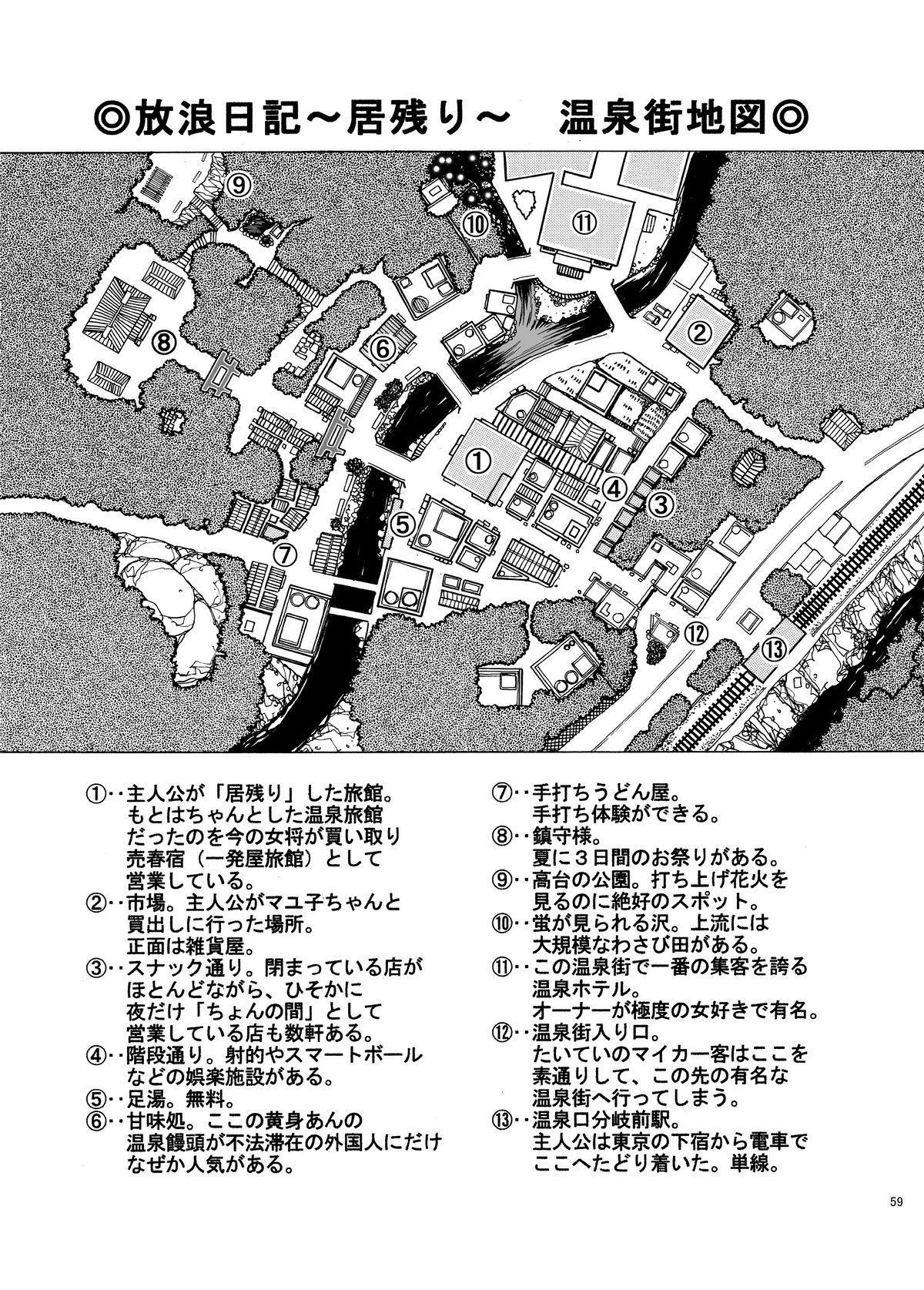 Shikyuunai Renai #14~#25 61