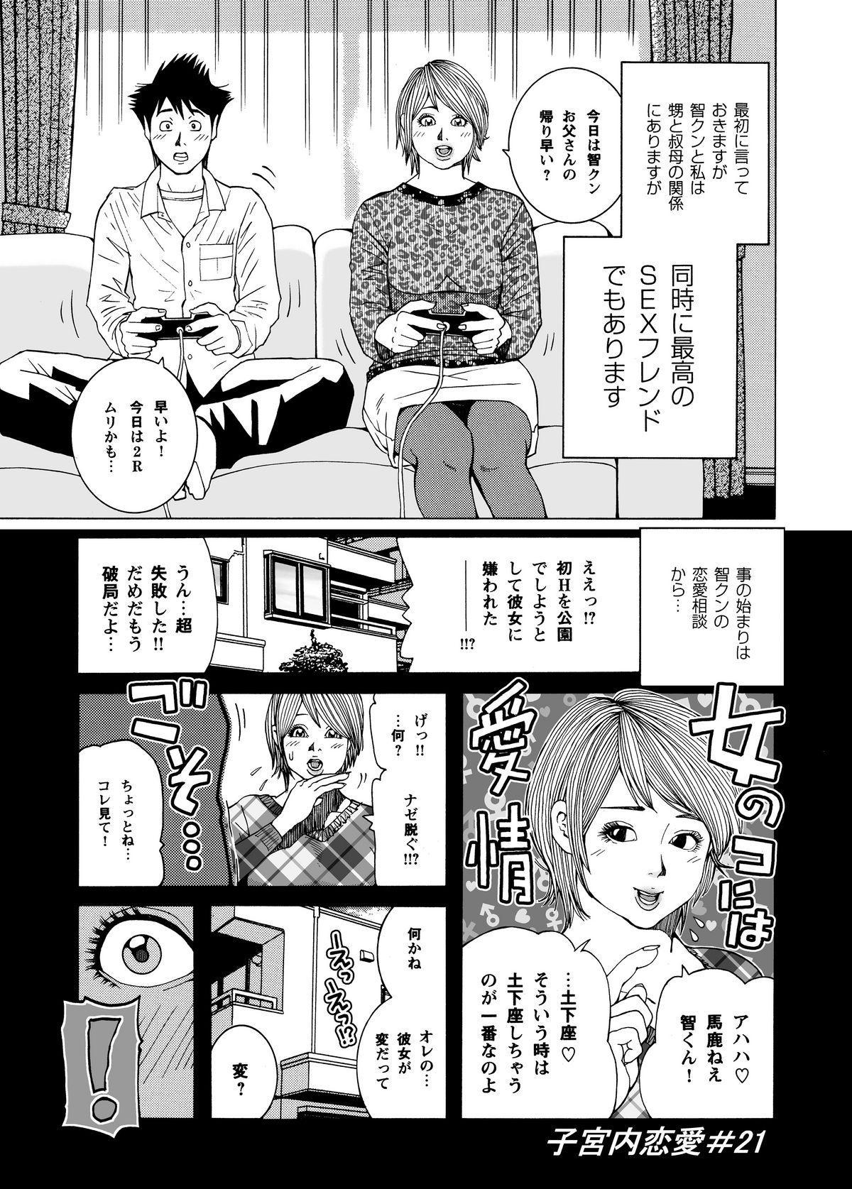 Shikyuunai Renai #14~#25 63