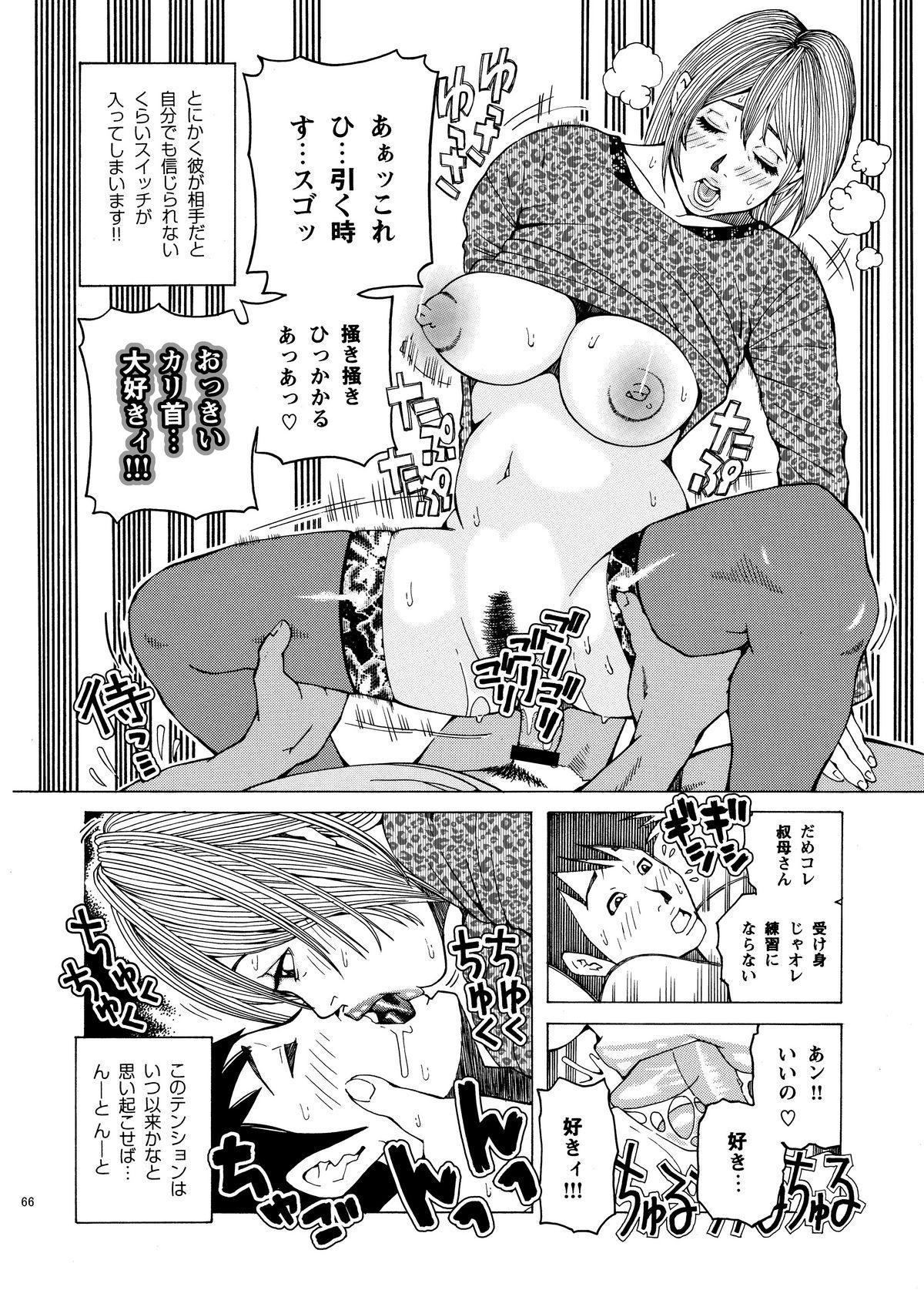 Shikyuunai Renai #14~#25 68