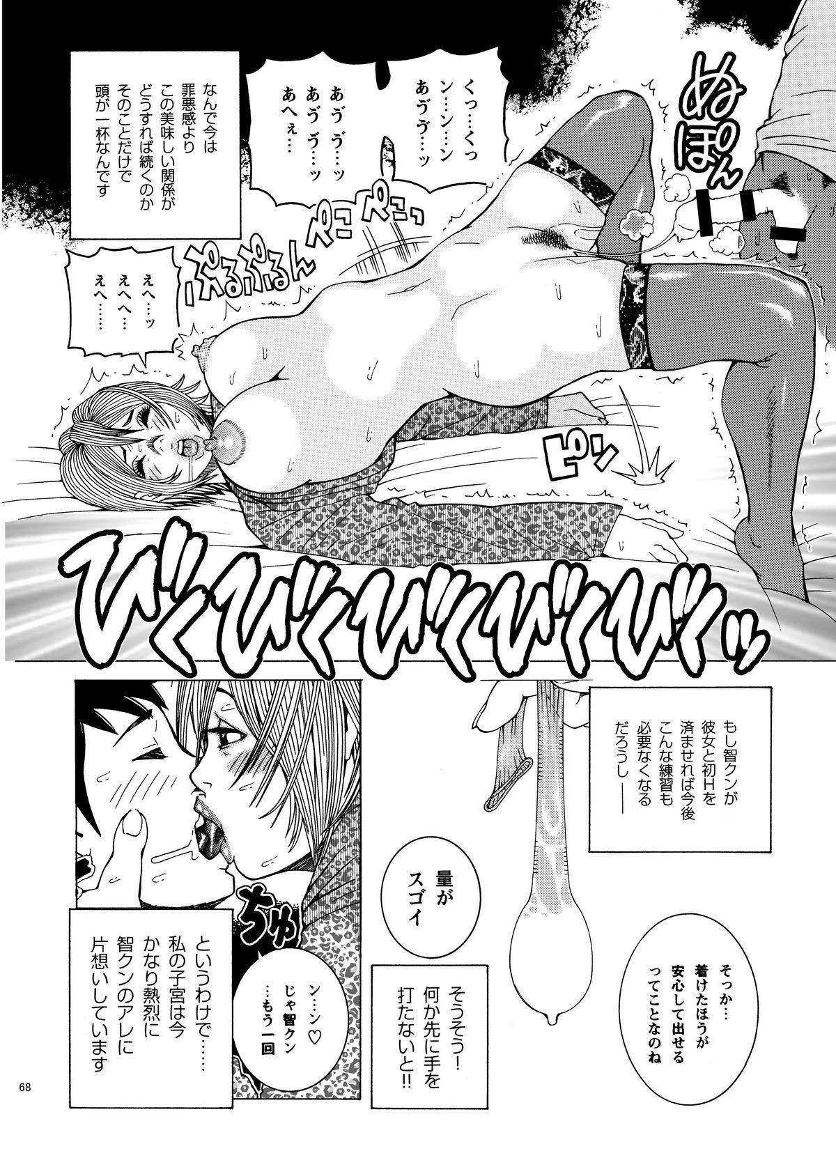 Shikyuunai Renai #14~#25 70