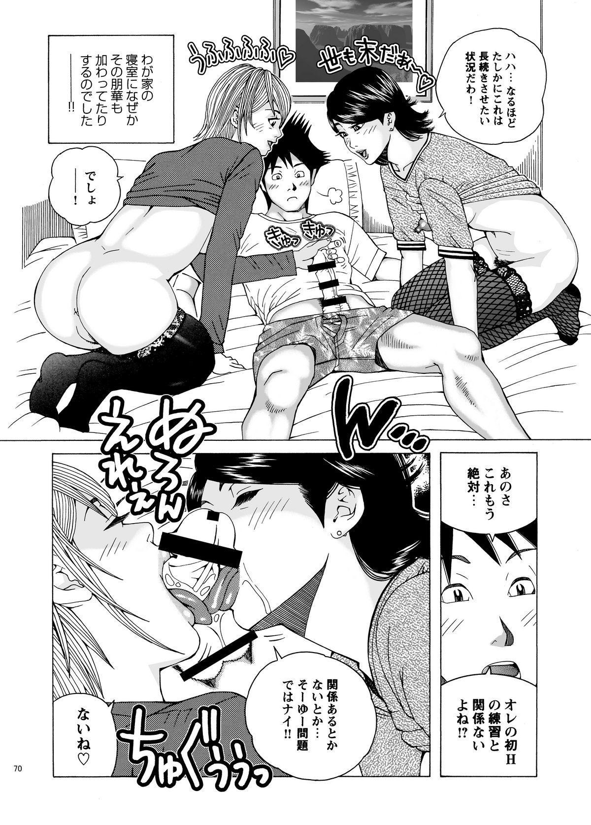 Shikyuunai Renai #14~#25 72