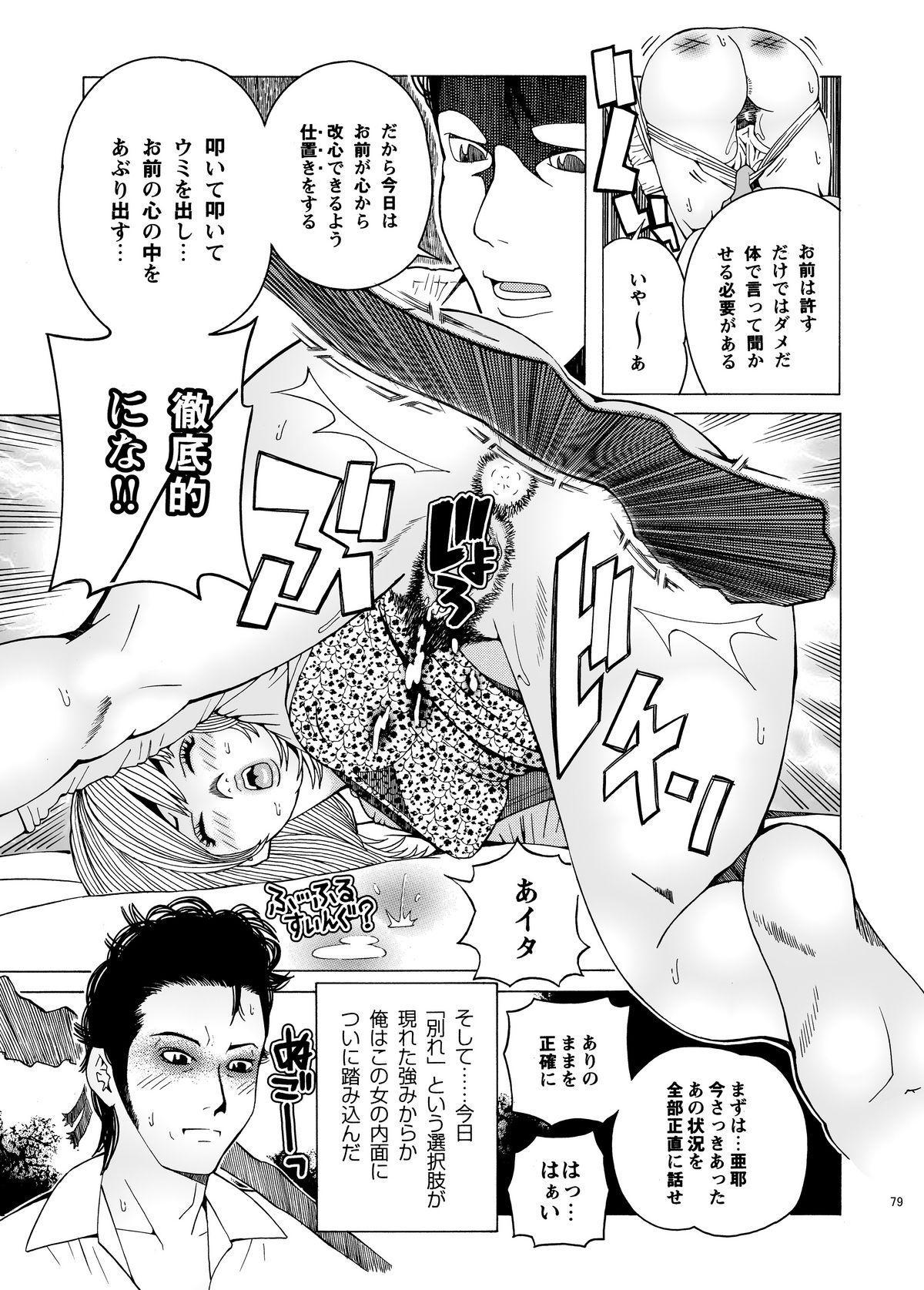 Shikyuunai Renai #14~#25 81