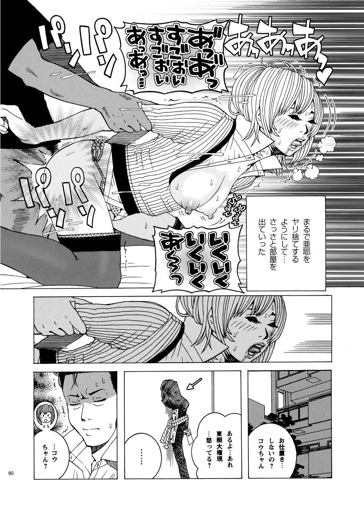 Shikyuunai Renai #14~#25 92