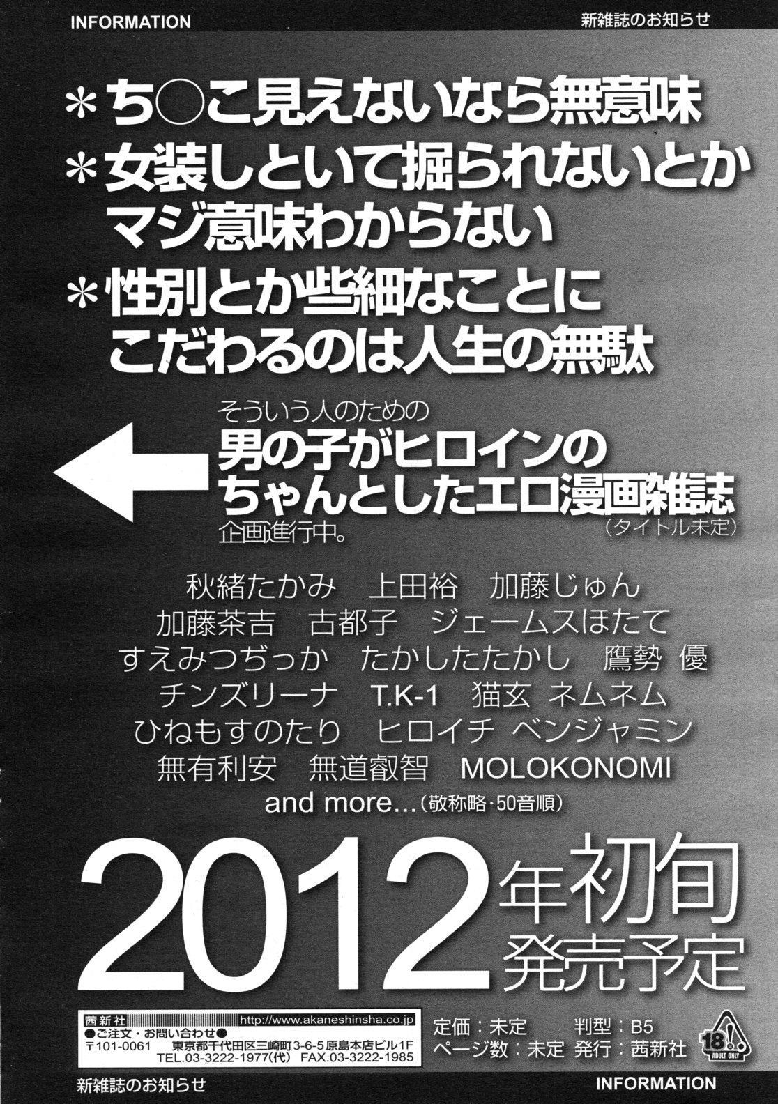 COMIC RiN 2011-12 345