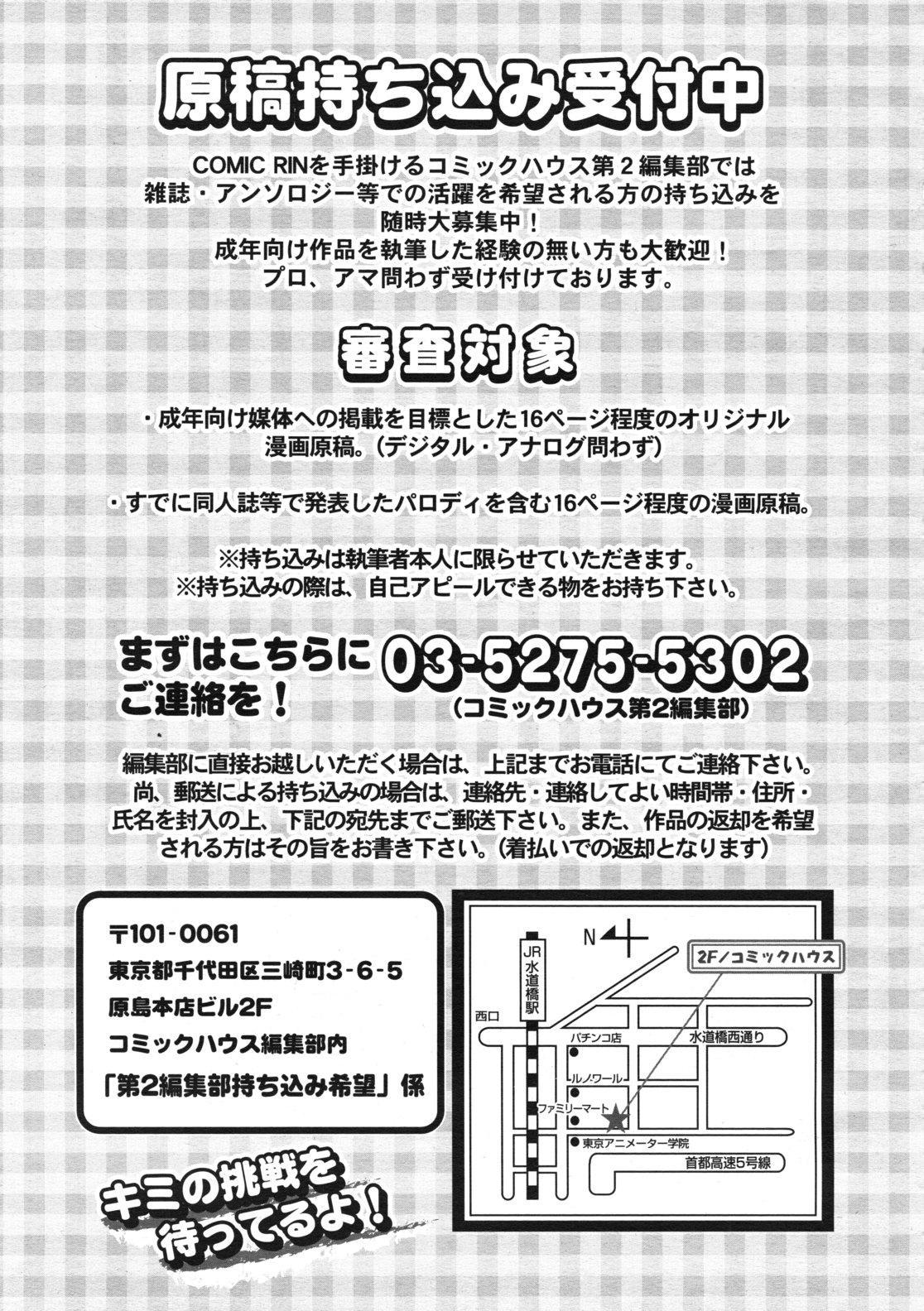 COMIC RiN 2011-12 420