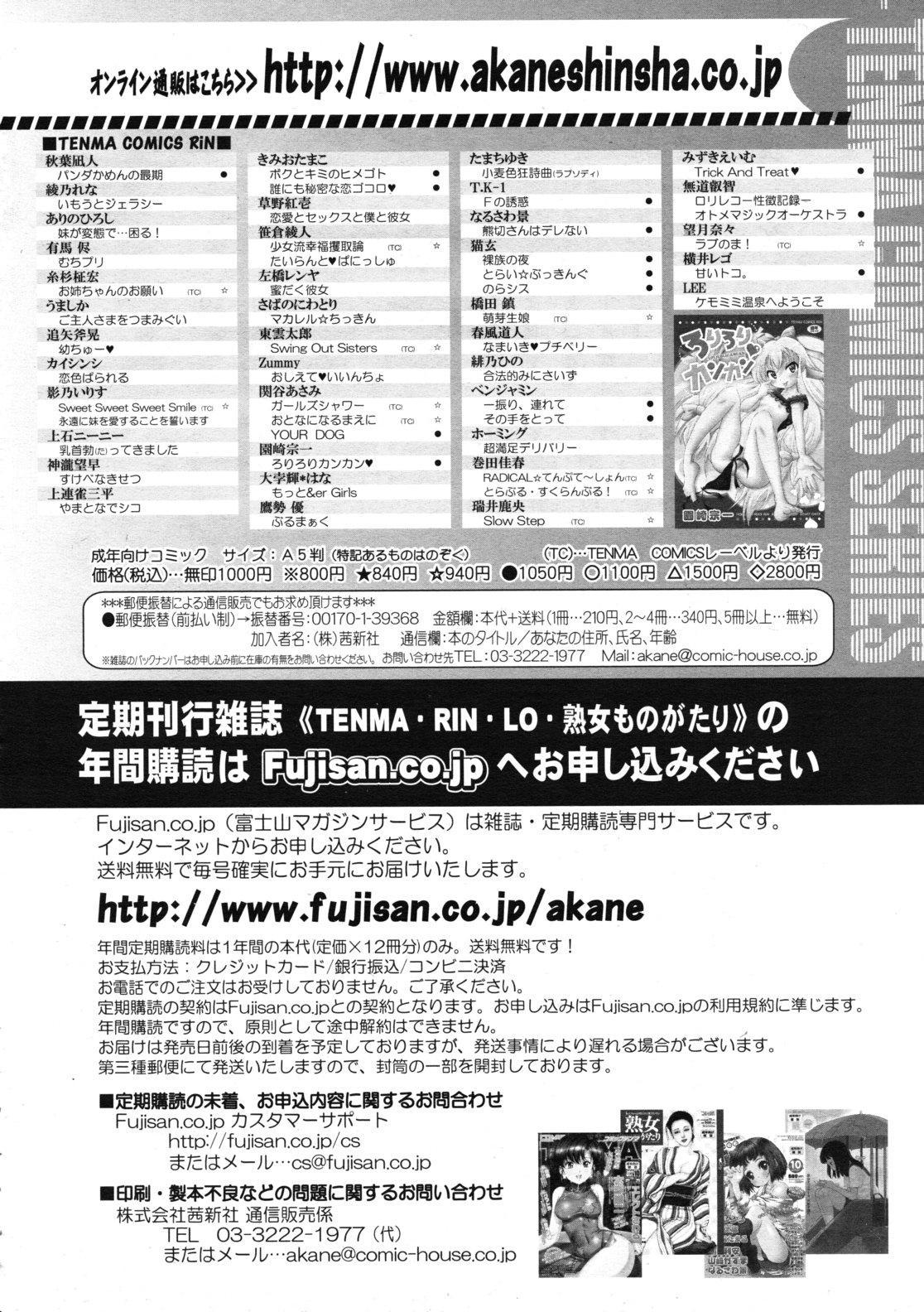 COMIC RiN 2011-12 423