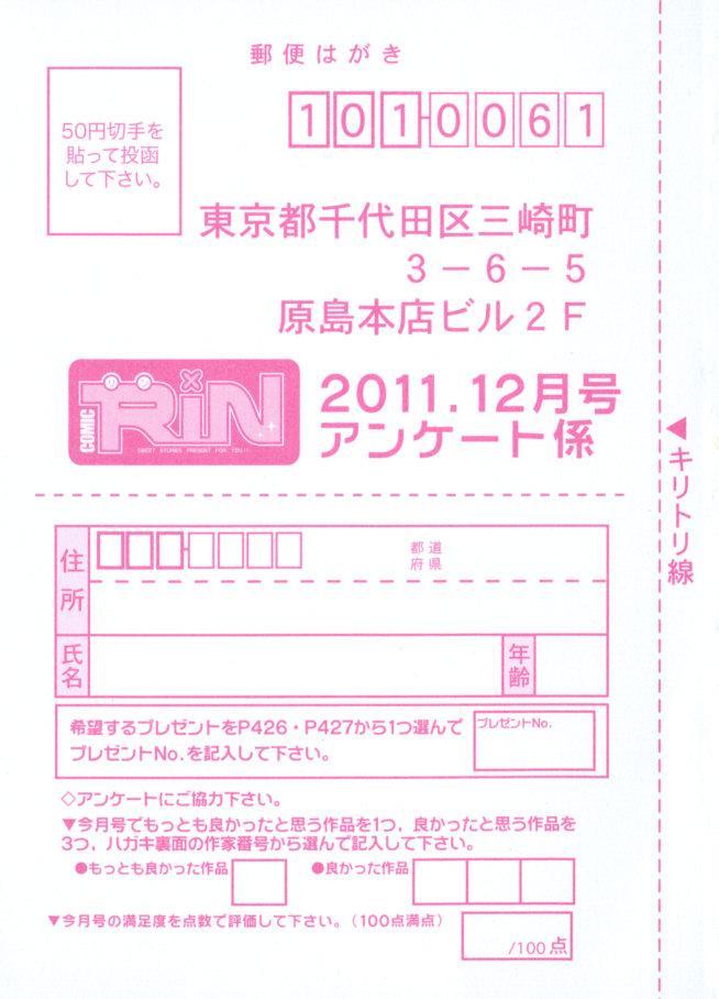 COMIC RiN 2011-12 430