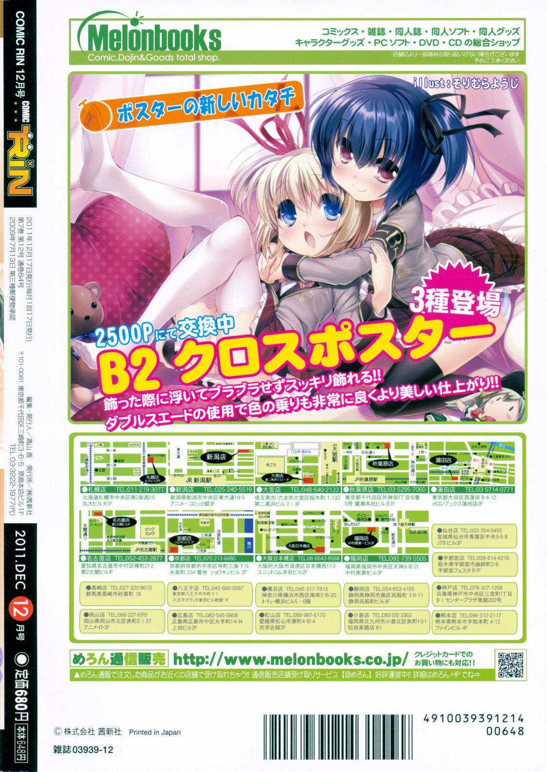 COMIC RiN 2011-12 433