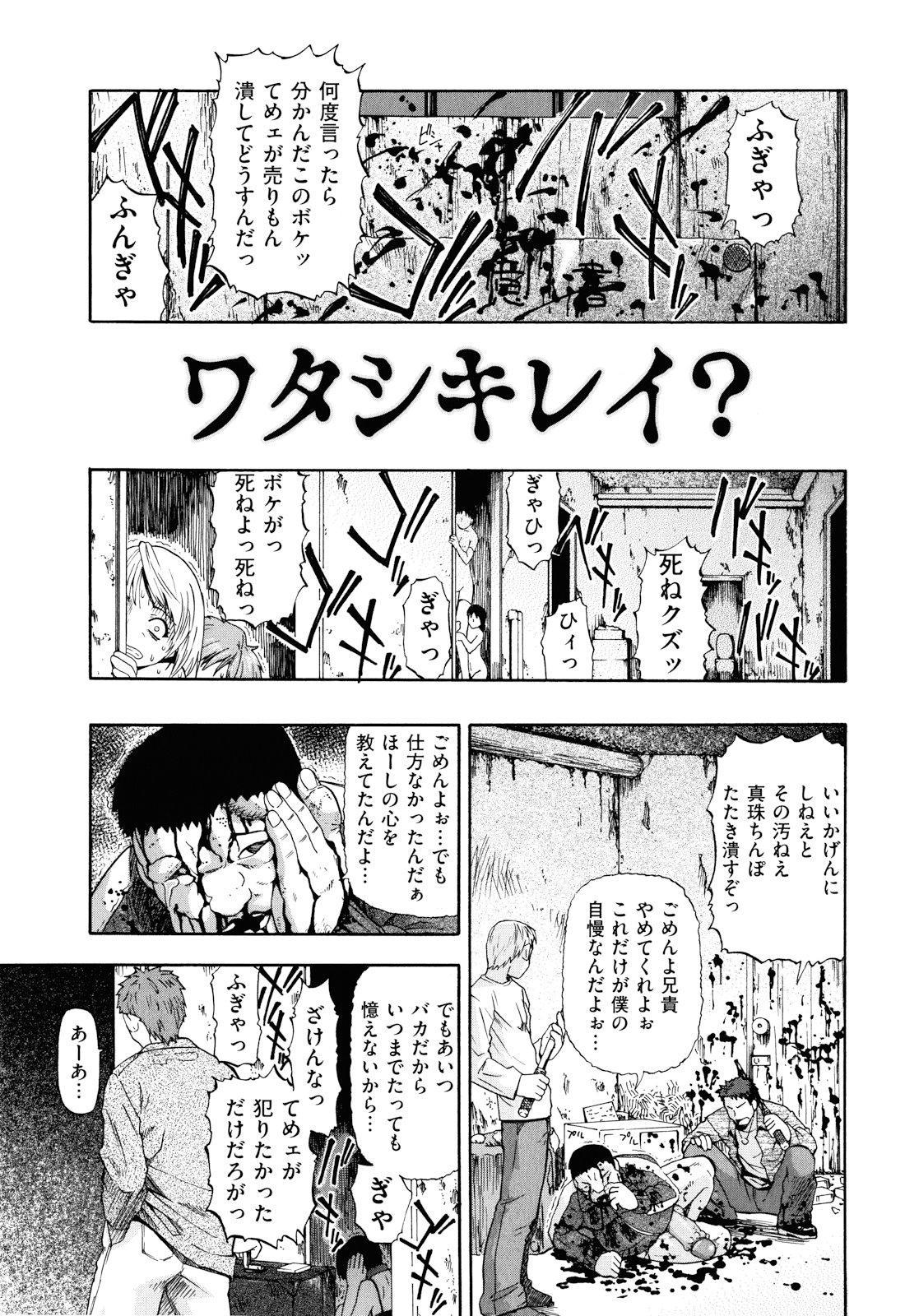 Watashi Kirei? 107