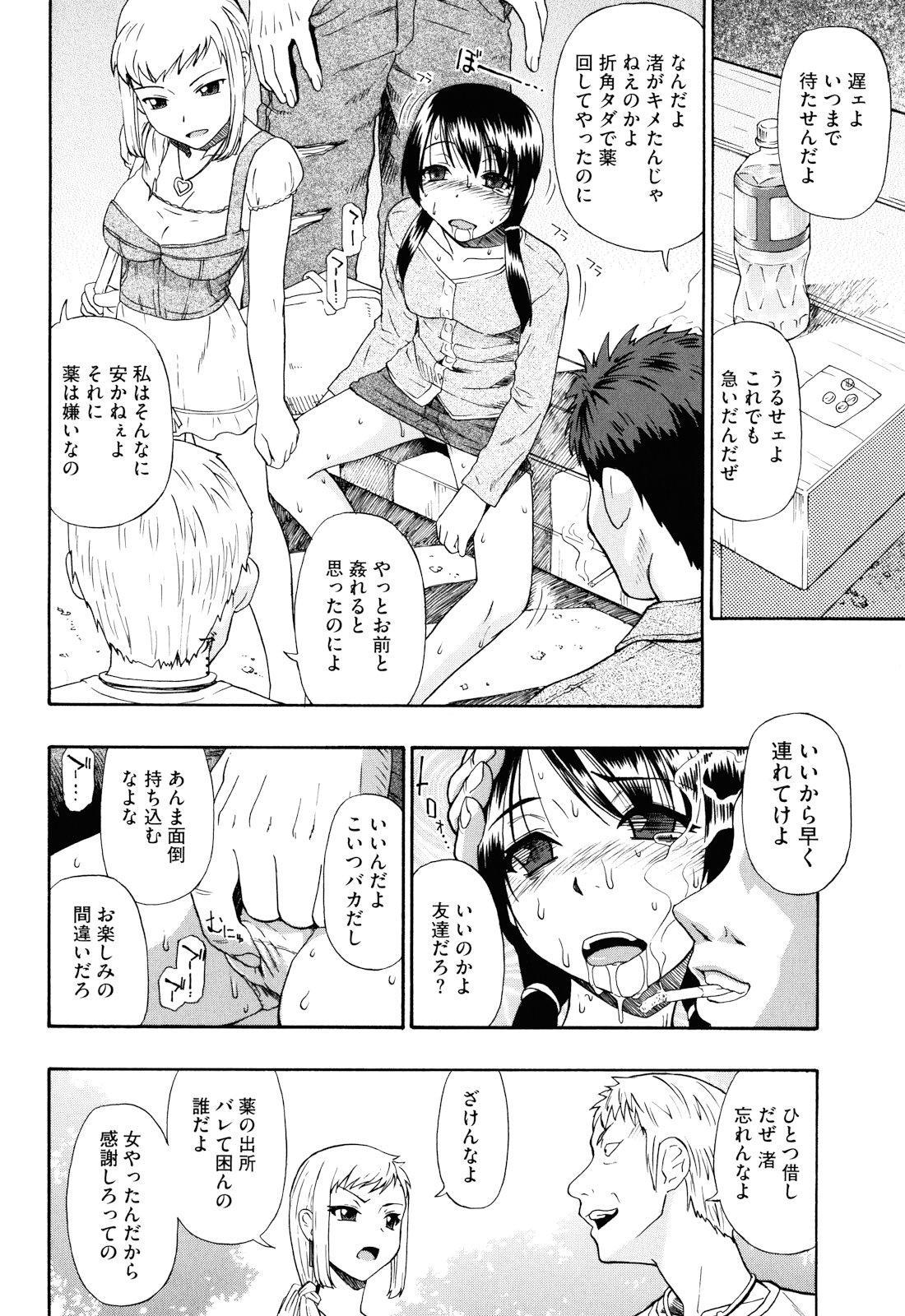 Watashi Kirei? 10