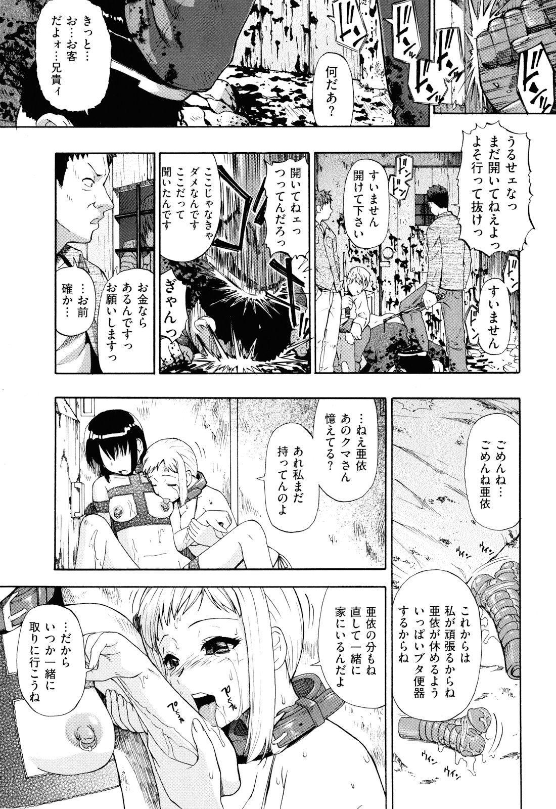 Watashi Kirei? 111