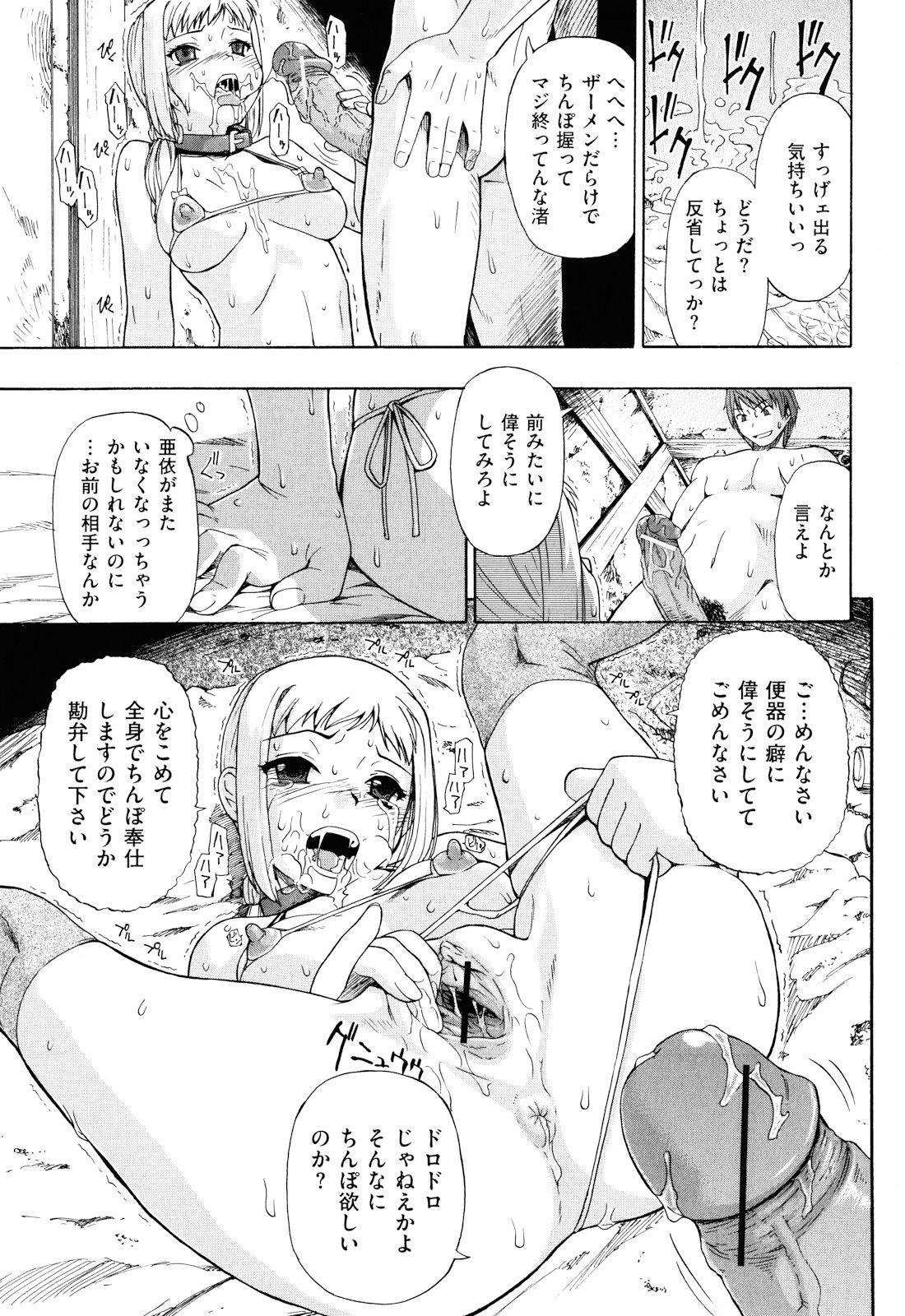 Watashi Kirei? 115
