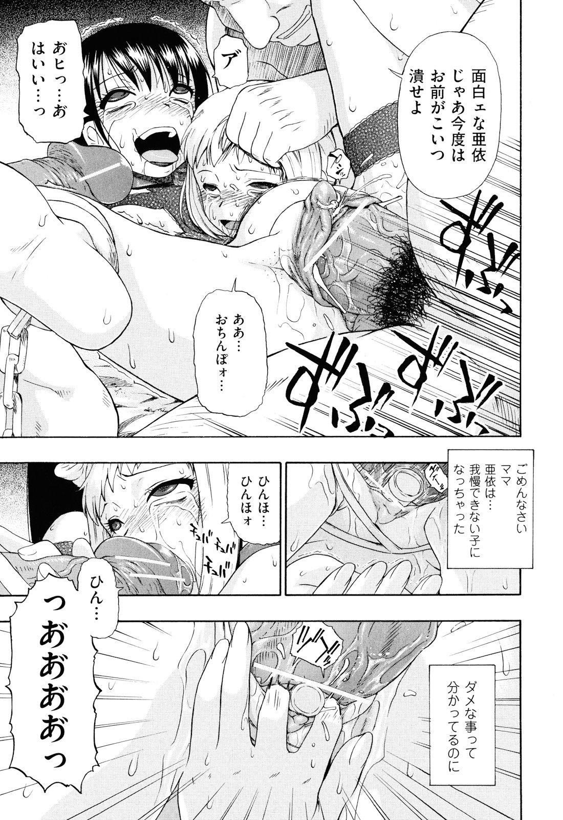 Watashi Kirei? 143