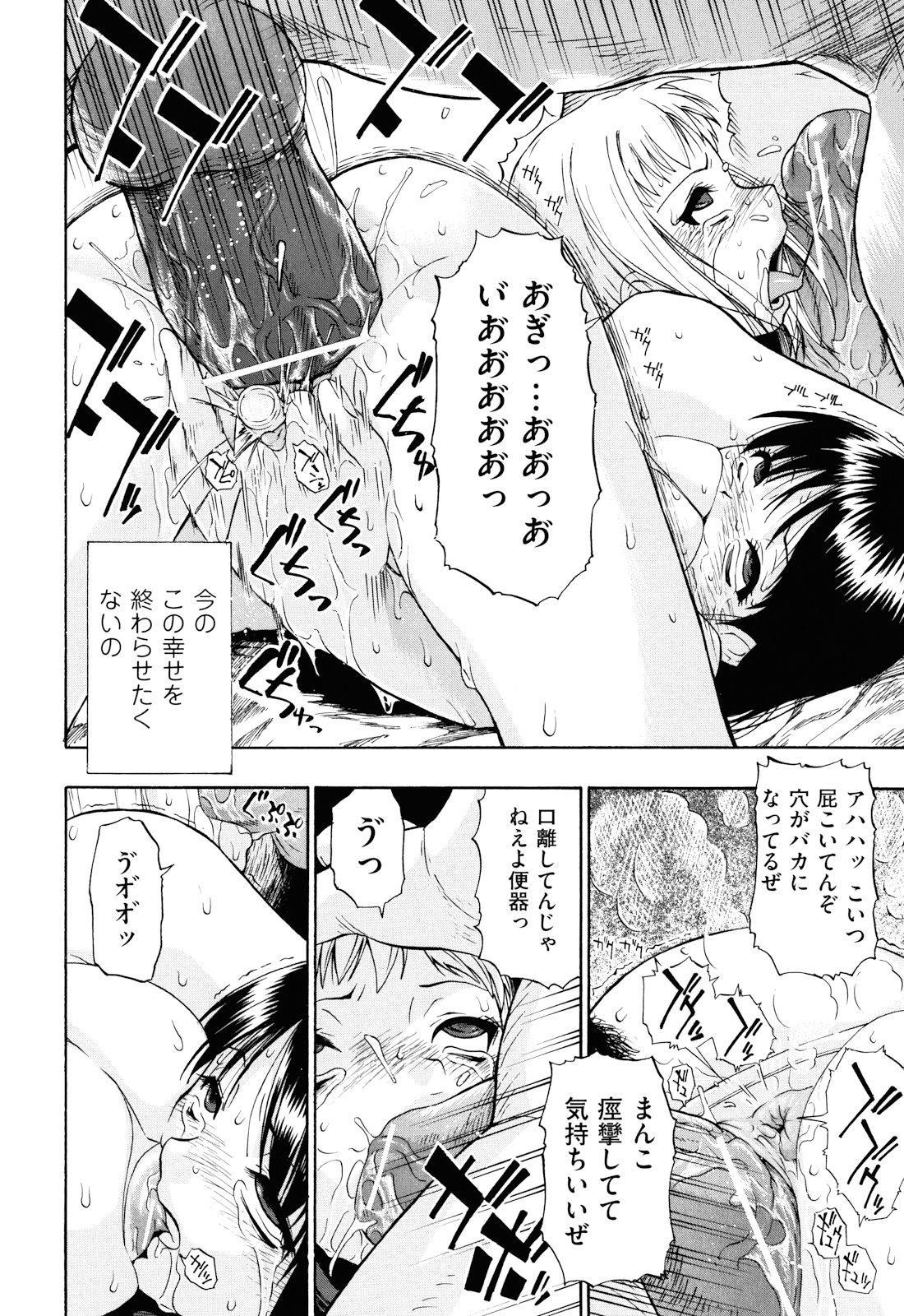 Watashi Kirei? 144
