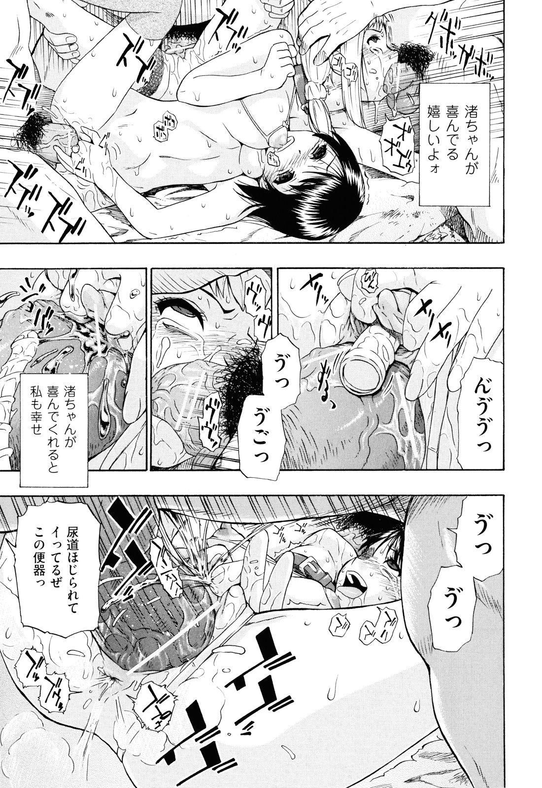 Watashi Kirei? 145