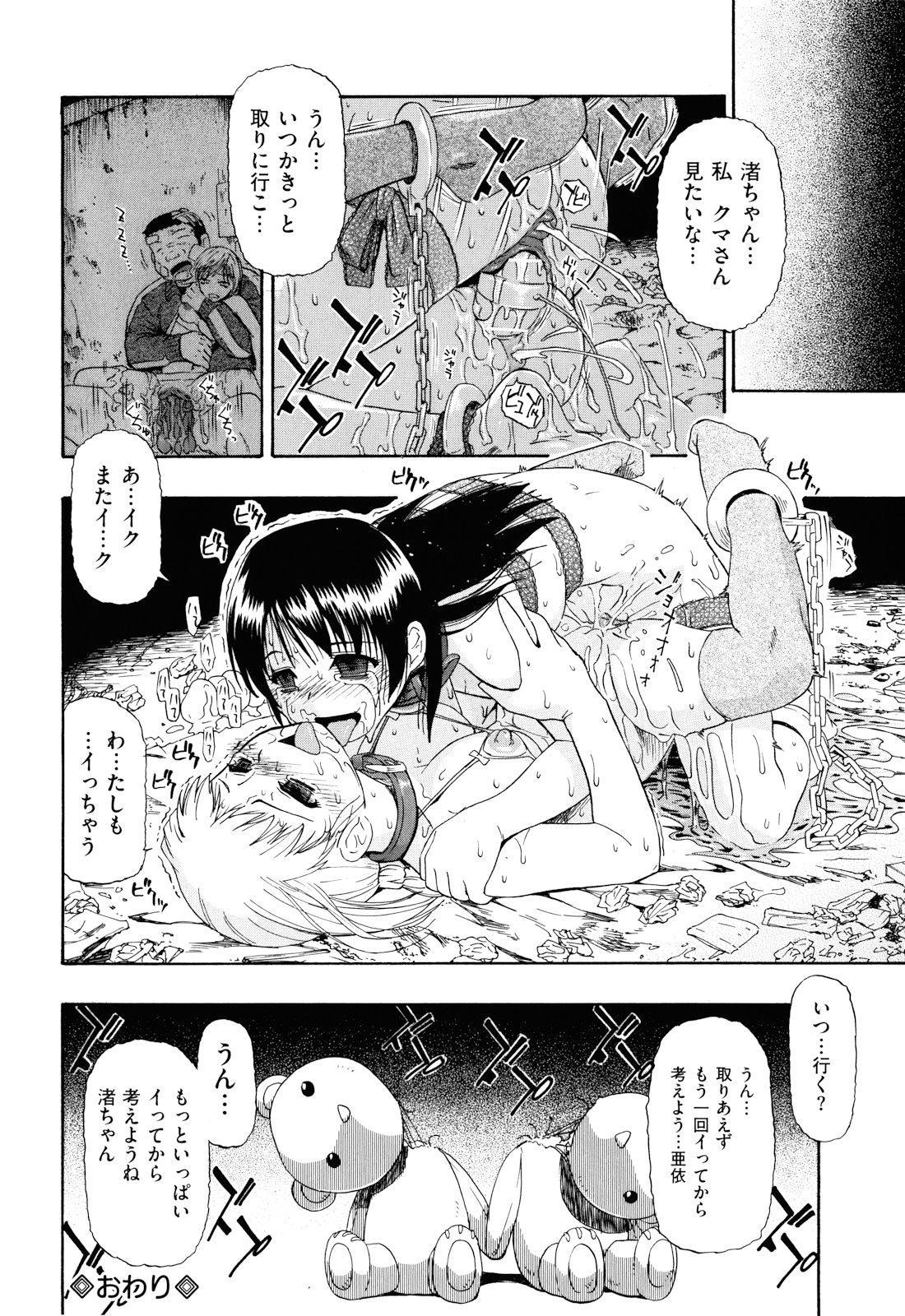 Watashi Kirei? 148
